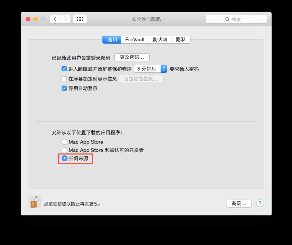 Mac不能安装非信任应用 的解决方法 MAC 软件安装必读