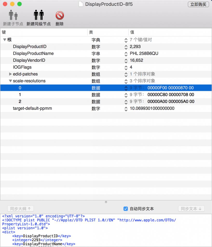 2K显示器秒变4K 完美开启2K显示器原生HIDPI(类似retina效果)教程