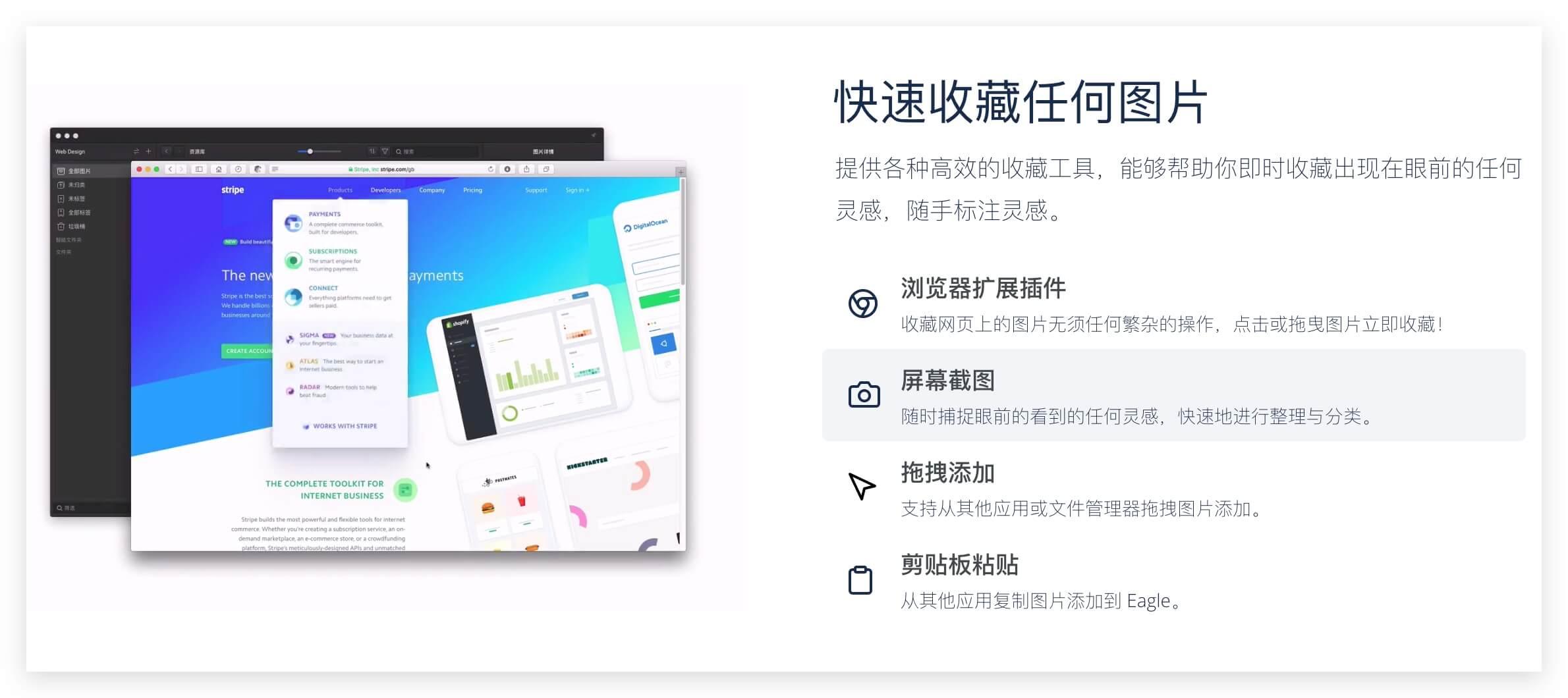 图片管理工具 eagle 一款跨平台超强整理软件