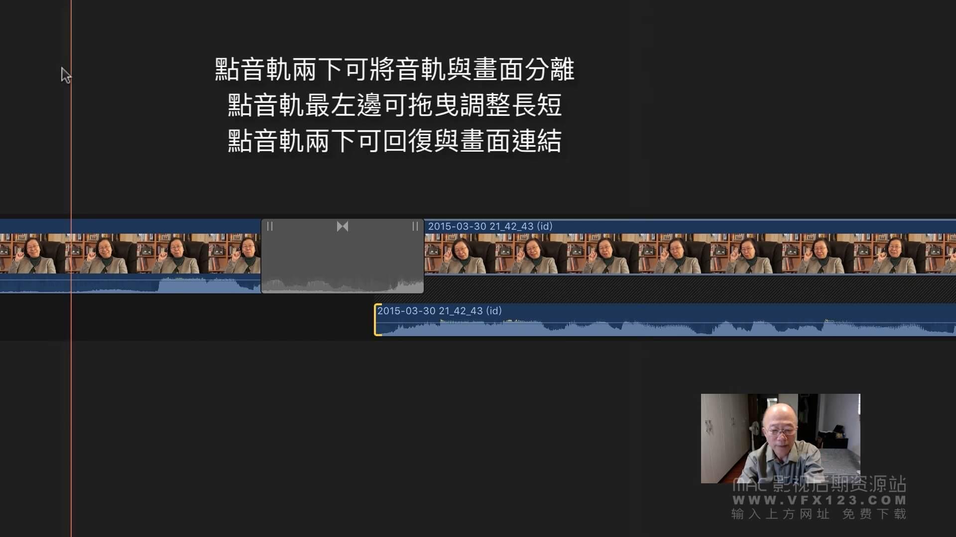 第41课: 在Final Cut Pro X中修剪影片素材技巧