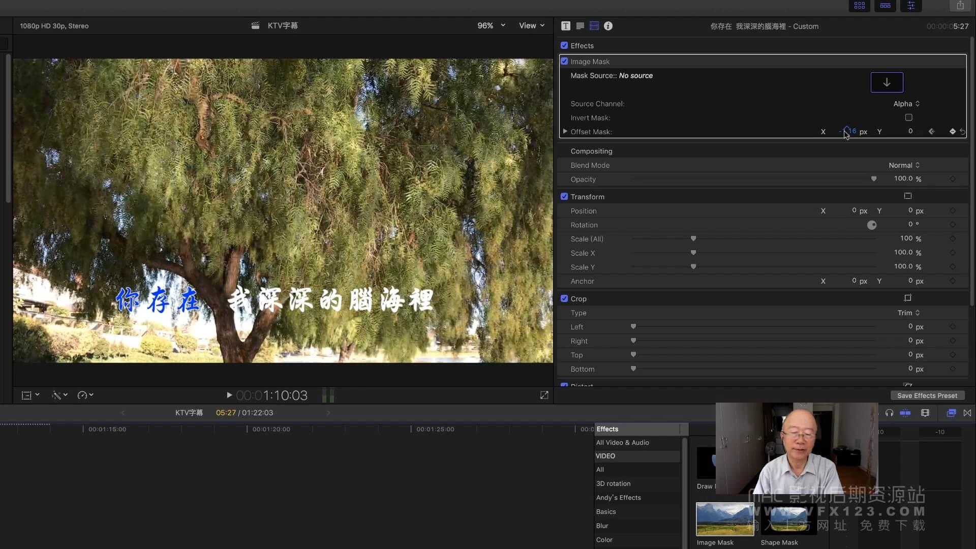 第56课:如何在Final Cut Pro X中制作KTV字幕