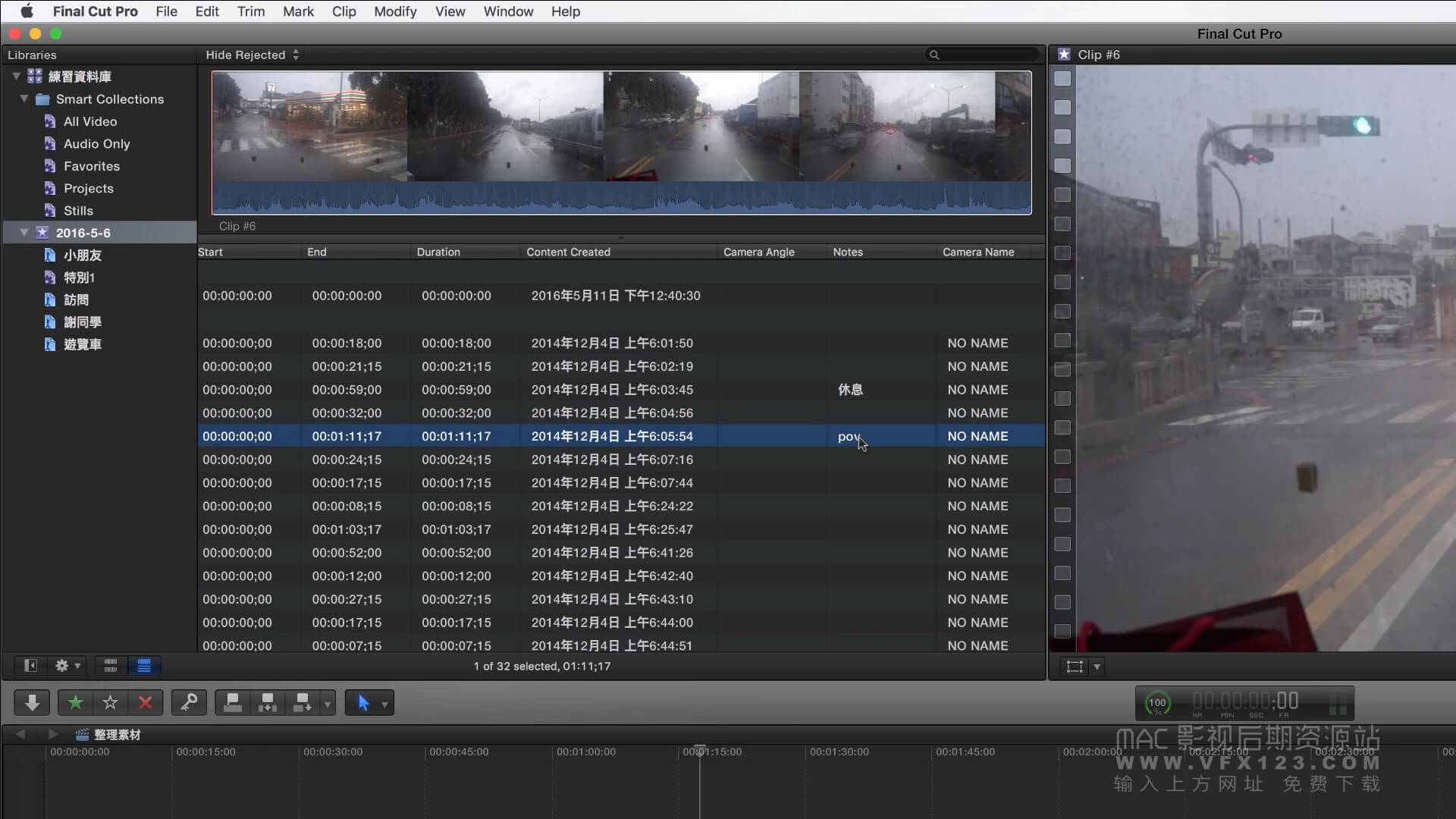 第6课: Final Cut Pro X 如何搜索素材? 丨FCPX中文视频教程
