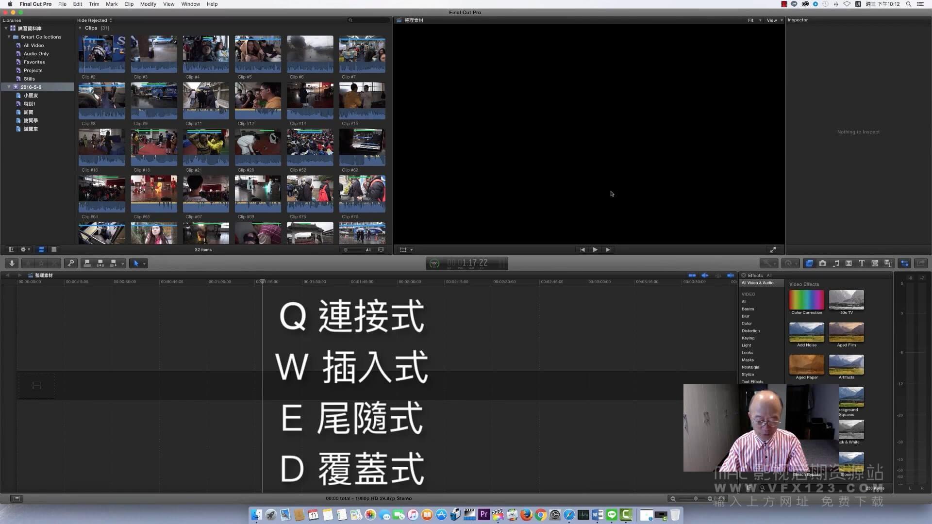 第7课: Final Cut Pro X 四种剪接模式 丨FCPX中文视频教程