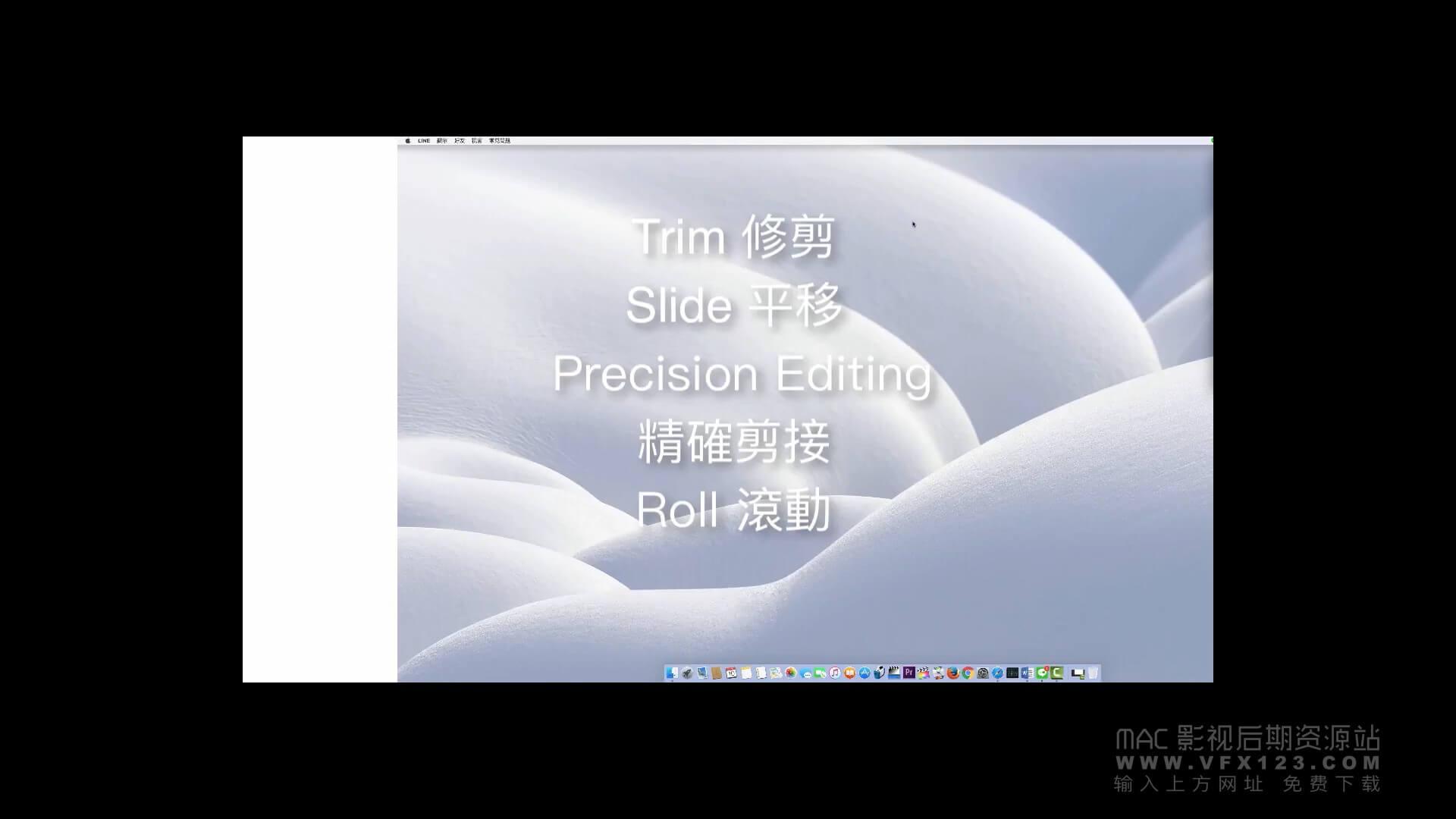 第8课: Final Cut Pro X 中Skimming.Trim.Slip.Slide.Rolld的用法