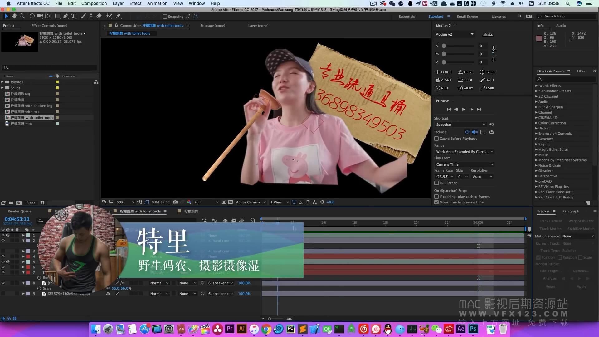 视频抠像教程 复杂背景的视频抠像技巧 AE+PS 中文教程