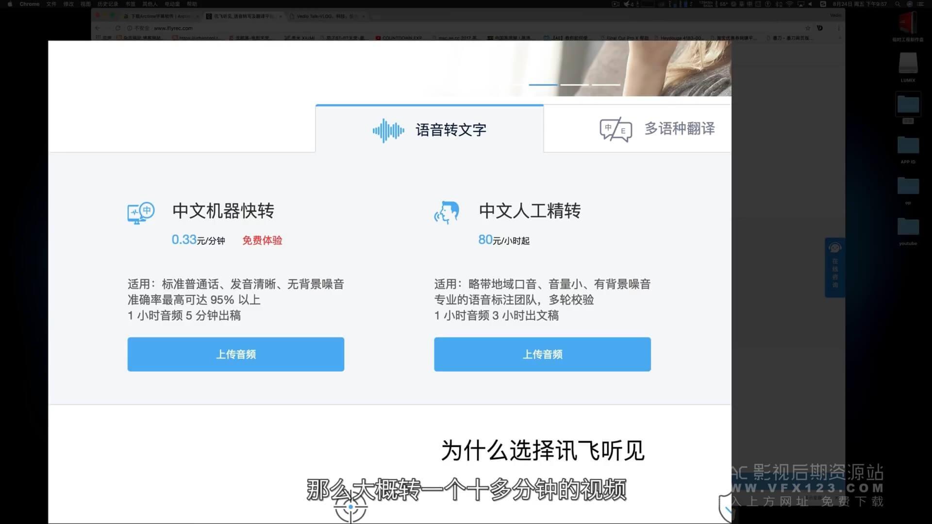 FCPX快速上字幕教程 5分钟给视频添加上千字幕
