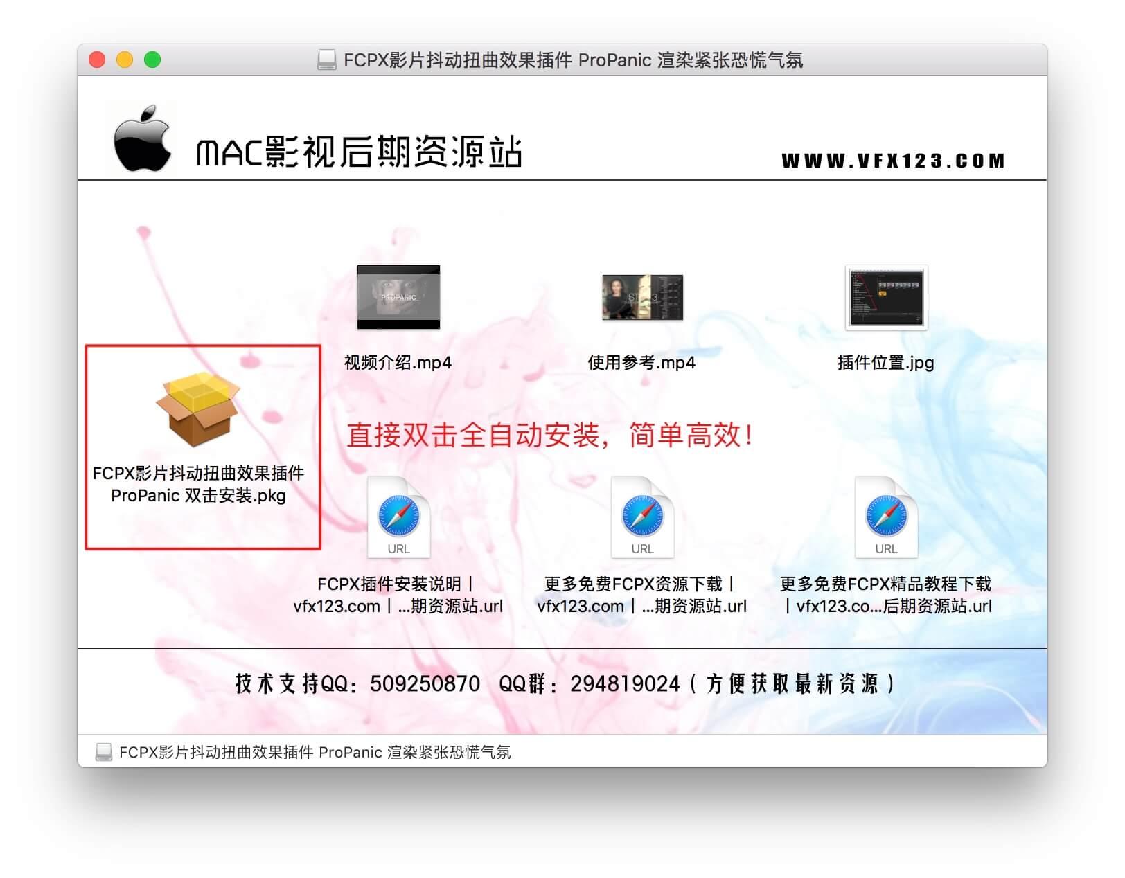 fcpx插件怎么安装? Final cut pro x 插件安装教程