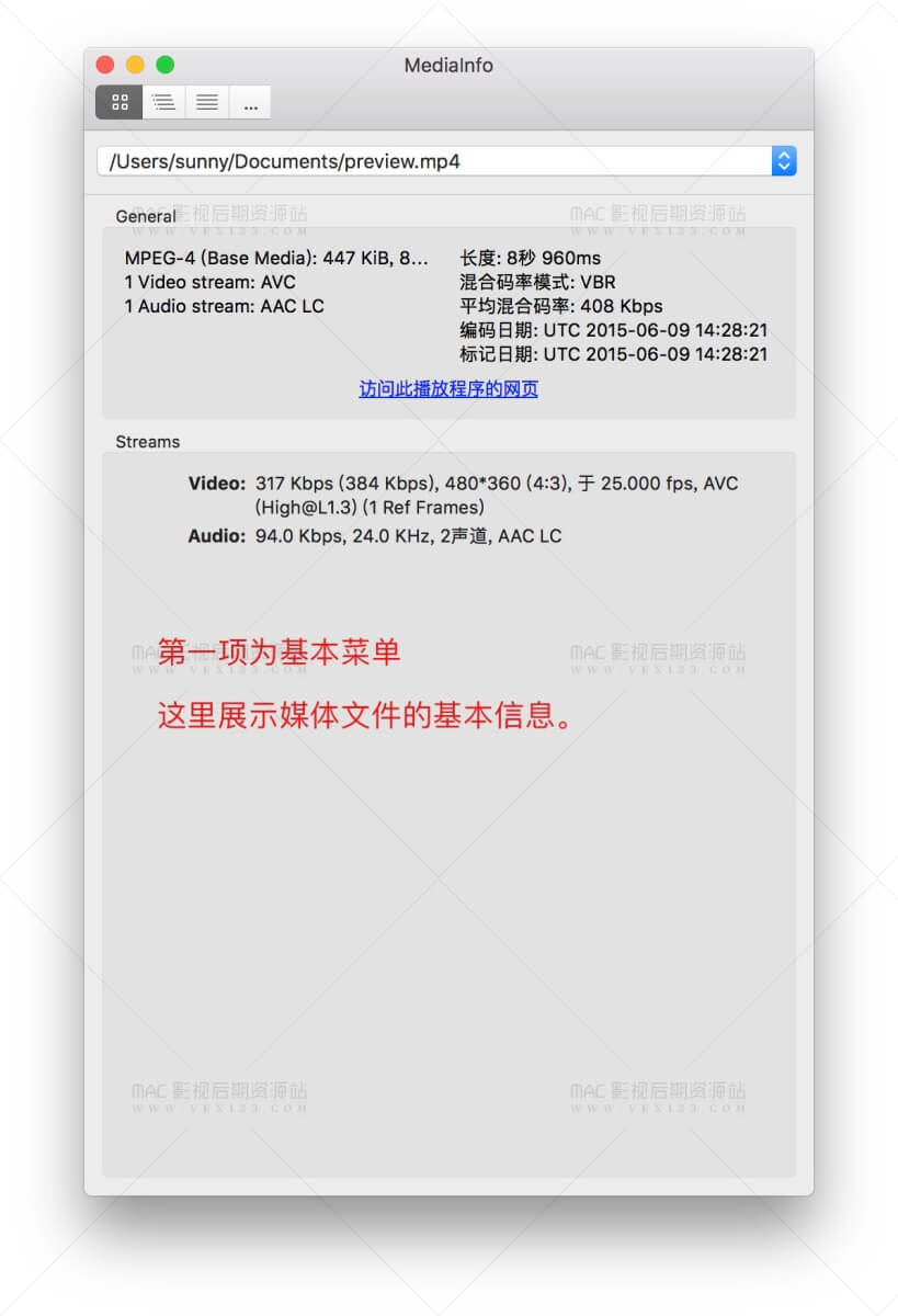 MediaInfo for Mac 媒体文件信息查询工具