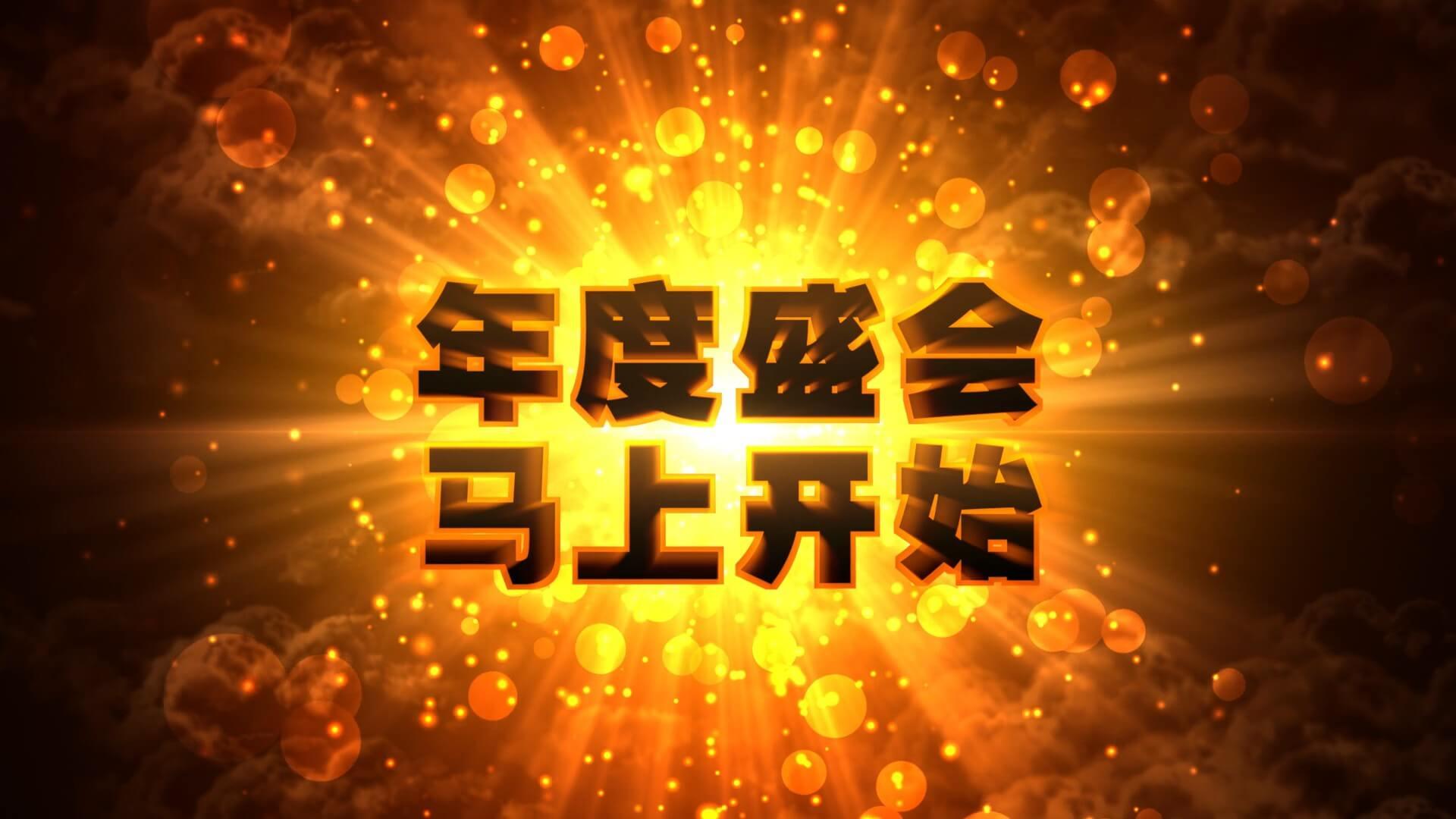 震撼大气企业公司年会开场motion模板 辉煌电影预告片模板