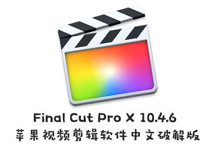 Final Cut Pro X 10.4.6 苹果视频剪辑软件中文破解版免费下载