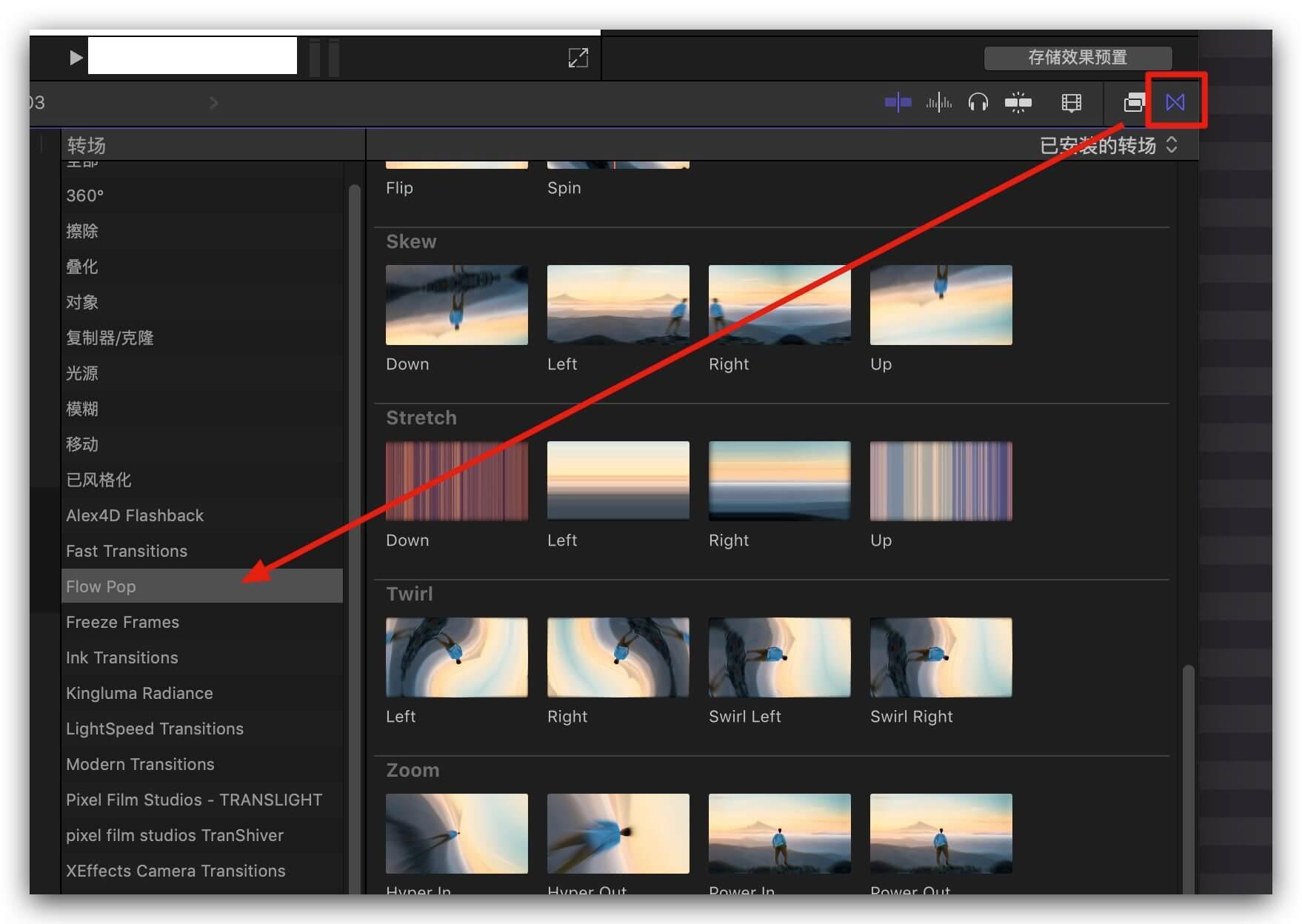 Fcpx转场插件 48组镜头弹跳平滑鱼眼干扰透视旋转缩放全景效果过渡 Flow Pop