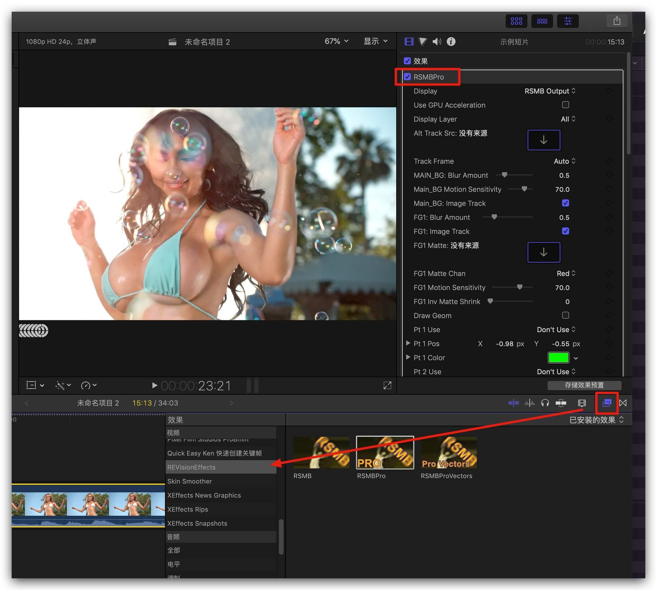 FCPX动态模糊插件 ReelSmart Motion Blur 5.1.5 亲测完美使用