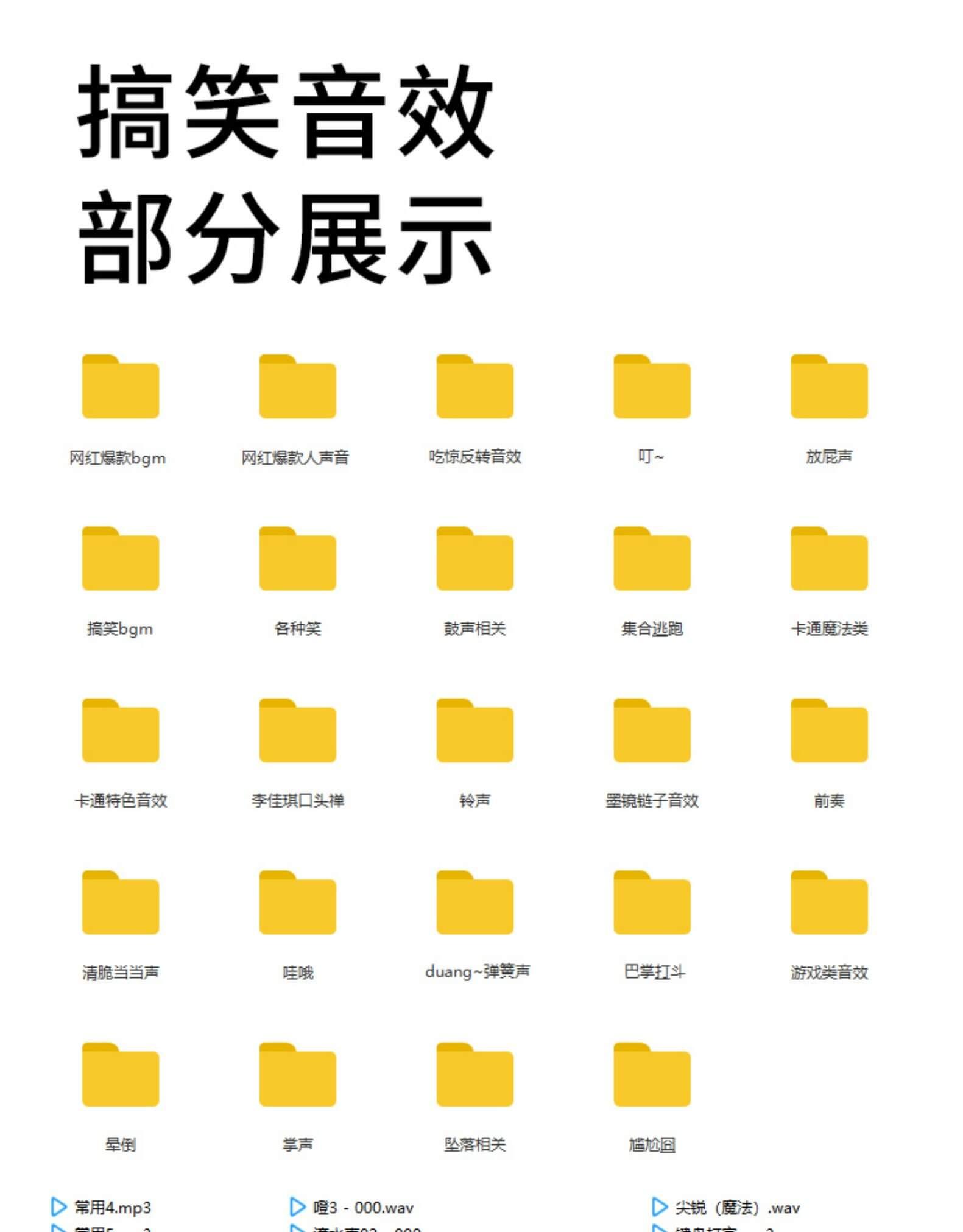 抖音搞笑音效综艺节目段子素材pr剪辑背景音乐配乐BGM快手视频