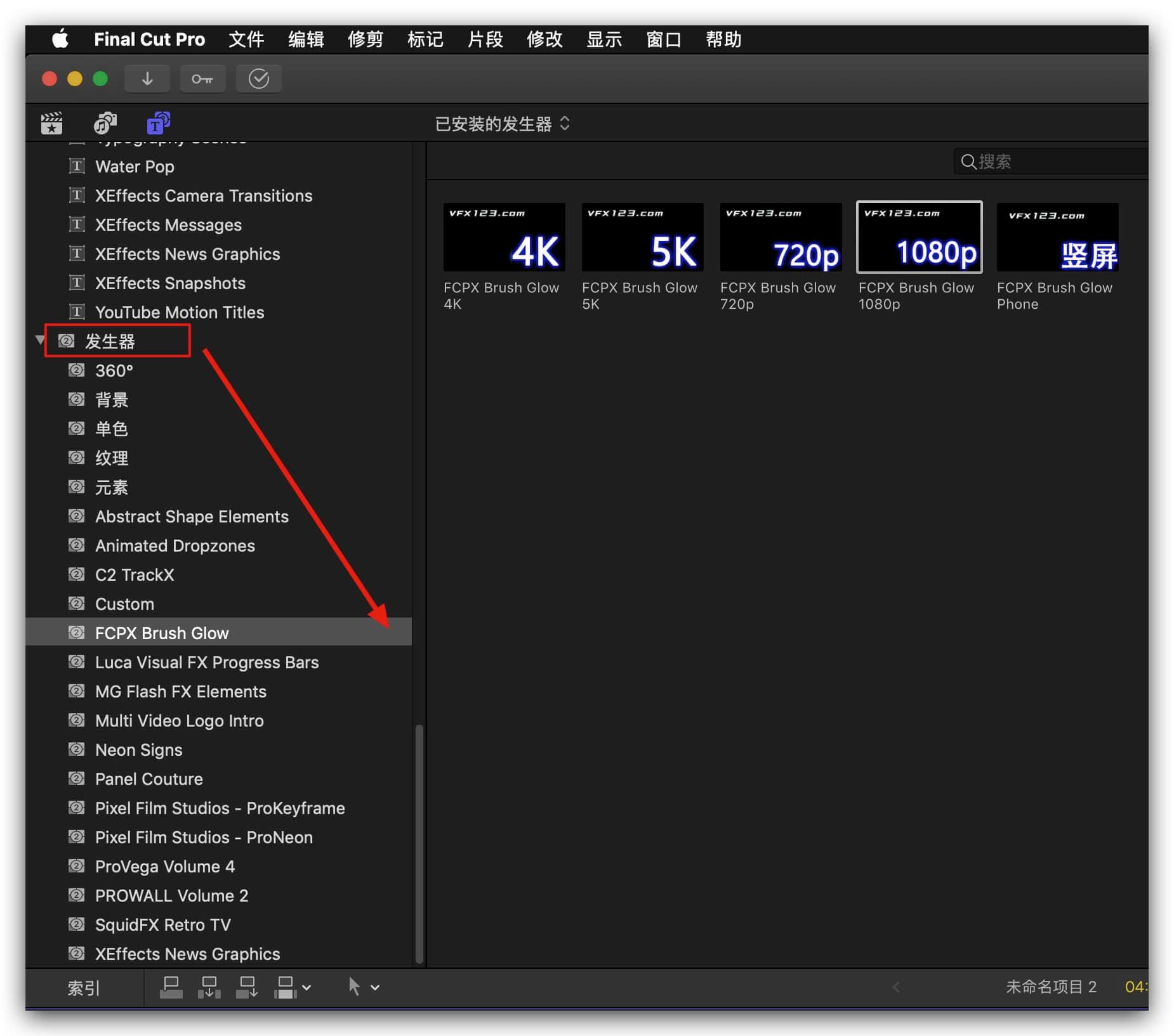 FCPX插件 发光画笔线条描边图形绘制工具中文版 FCPX Brush Glow