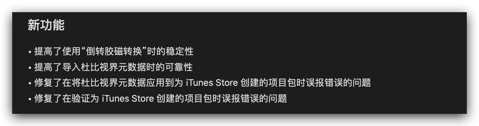 Apple Compressor 4.4.6 破解版免费下载 中英文版 苹果视频压缩编码转码输出软件
