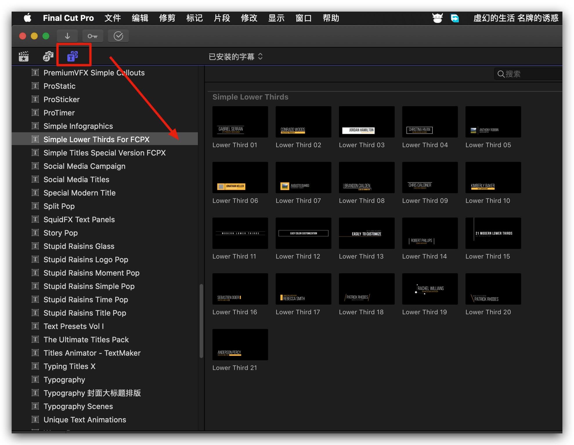 Fcpx标题插件 21组简单大方字幕条模板V5 支持中英文 Simple Lower Thirds