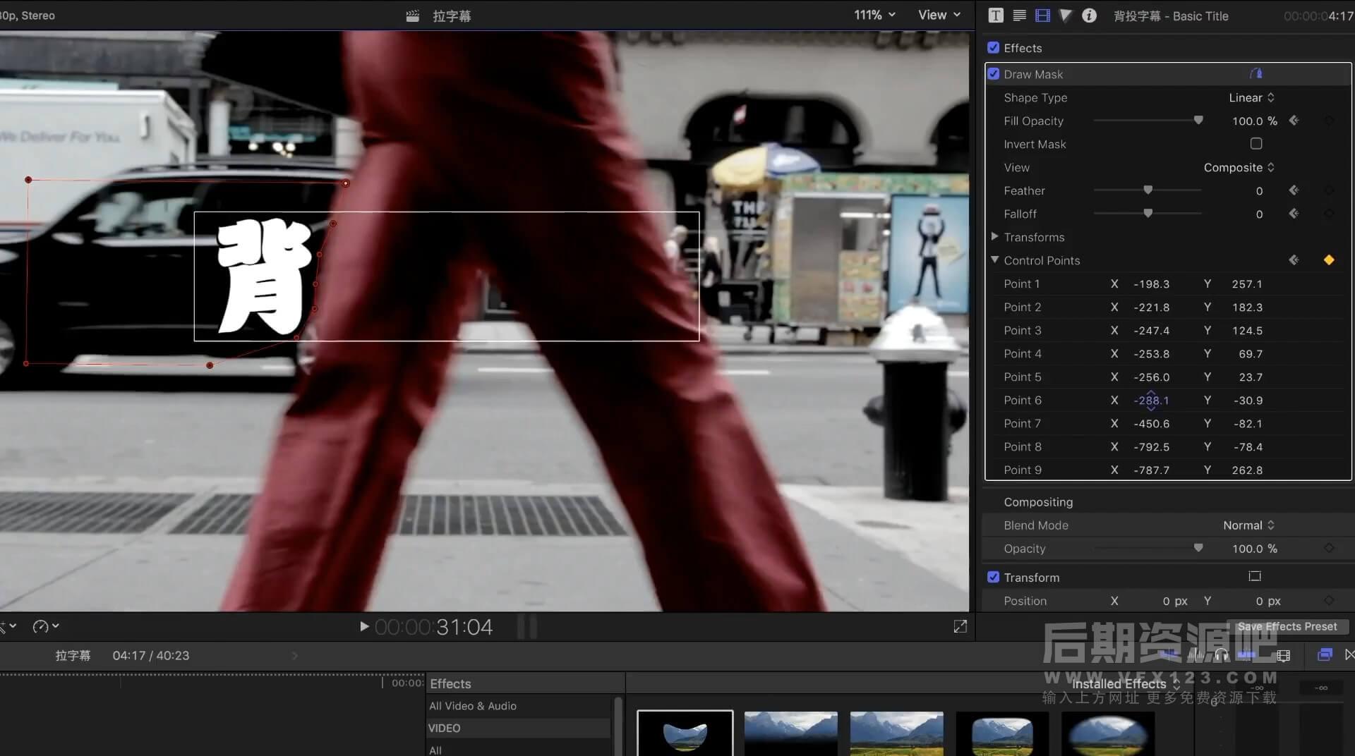 第61课: fcpx中如何制作背投遮挡字幕效果