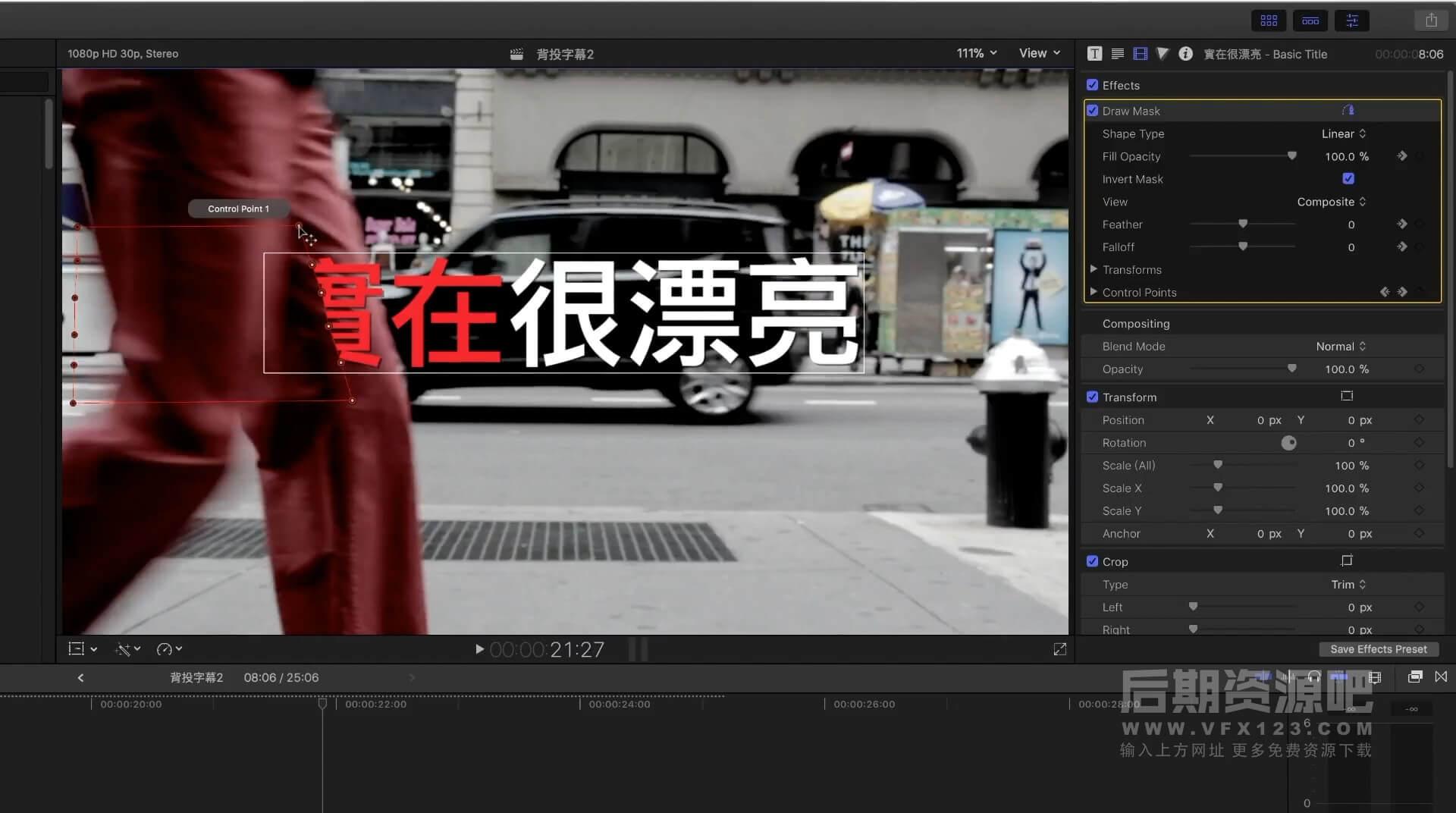 第62课: 如何在fcpx中制作主体前与后的字幕效果