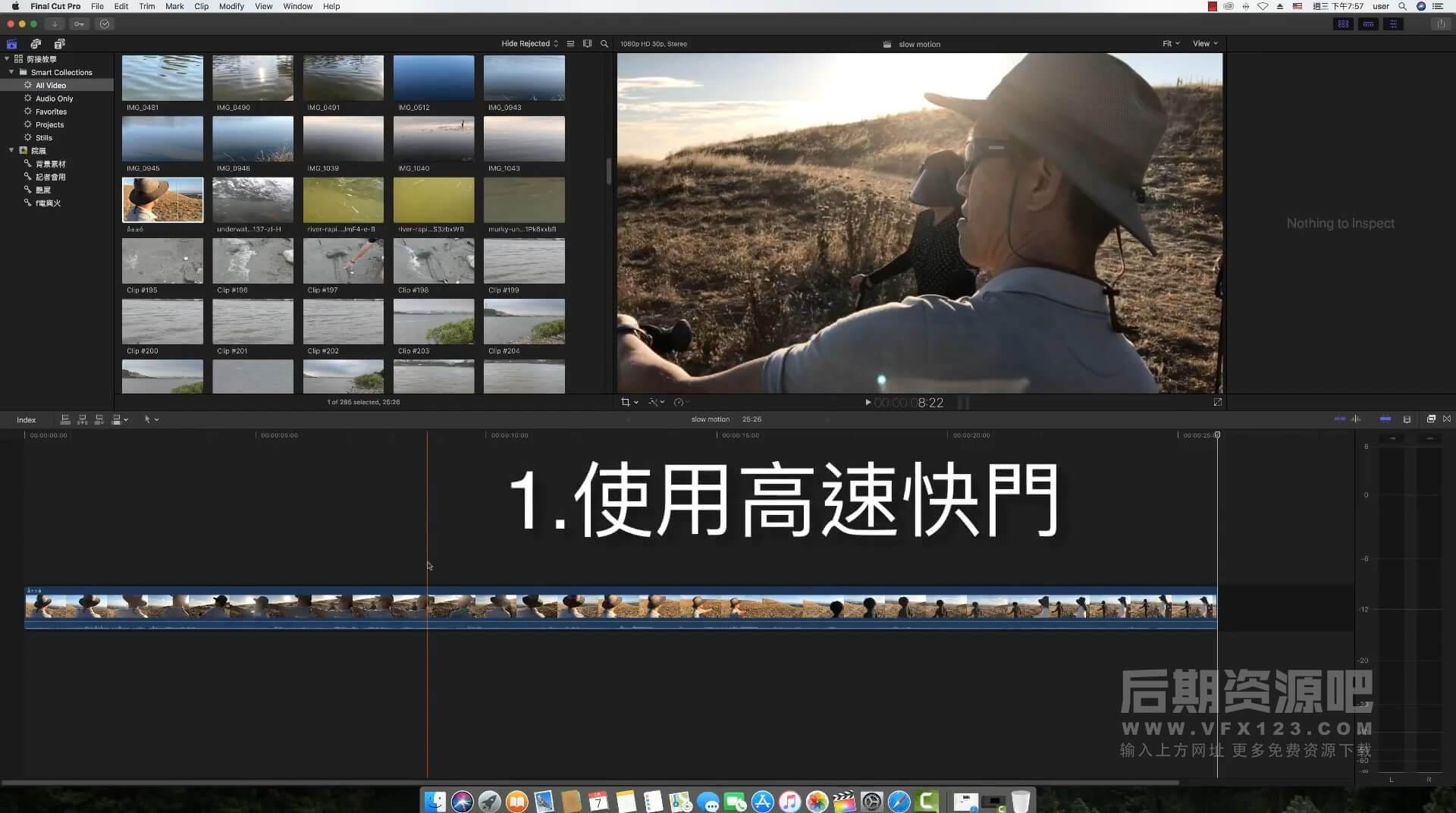 第59课: 在fcpx中如何制作慢放效果 影片变速教程