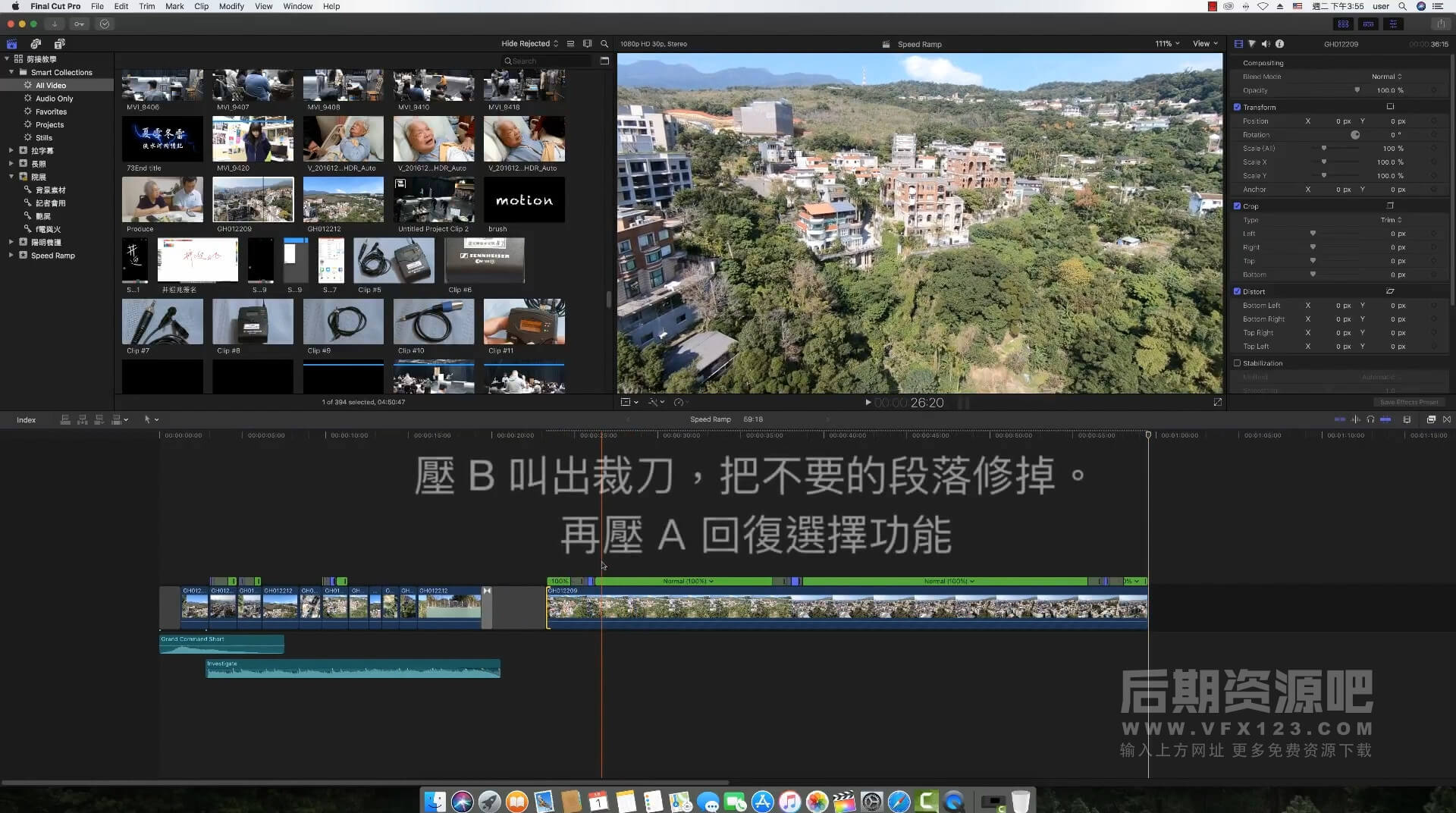 第63课: 如何在fcpx中制作影片的变速效果