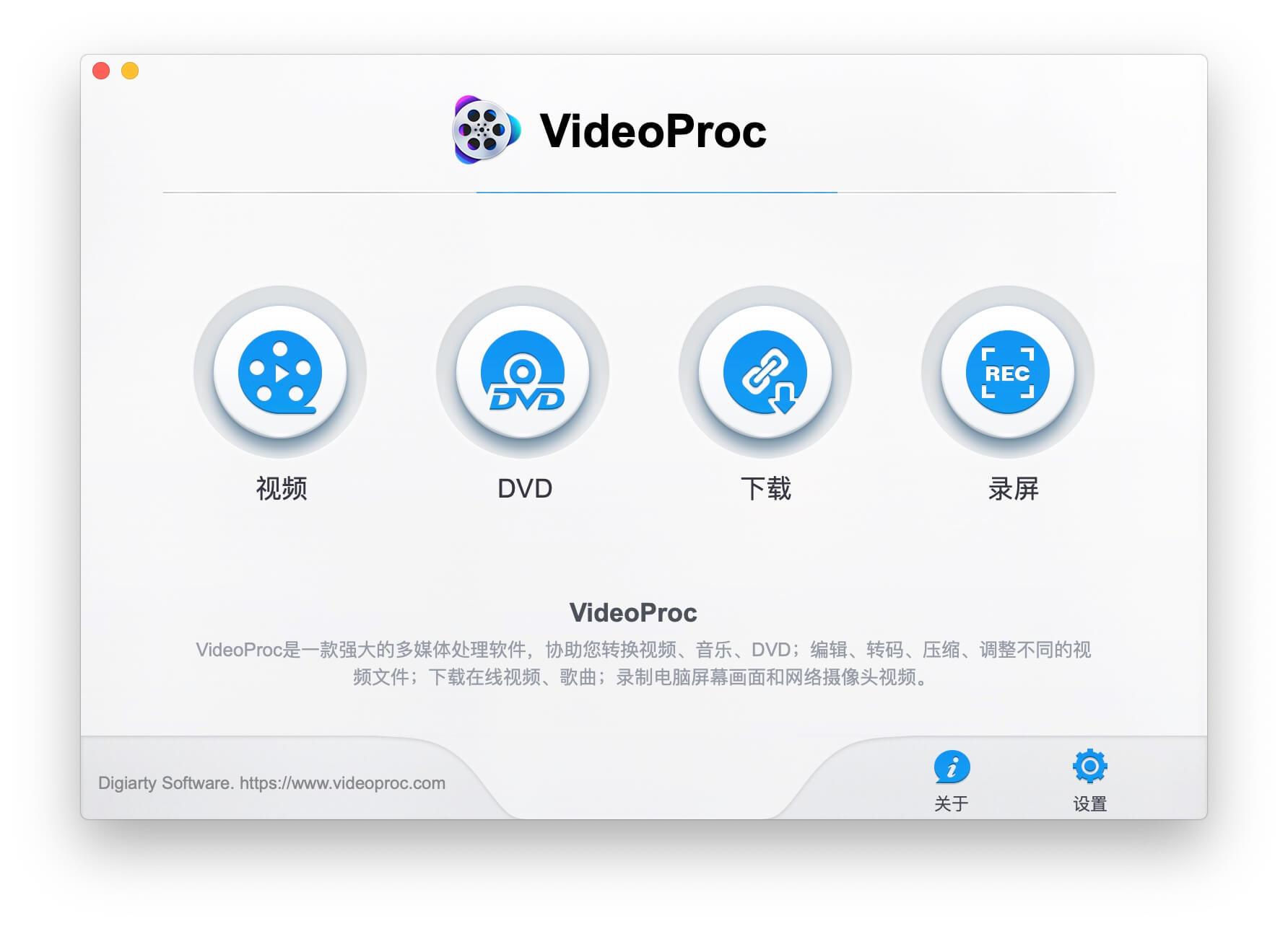 VideoProc 3.5 (20200120) 集视频音频格式转换下载录屏一身支持Catalina