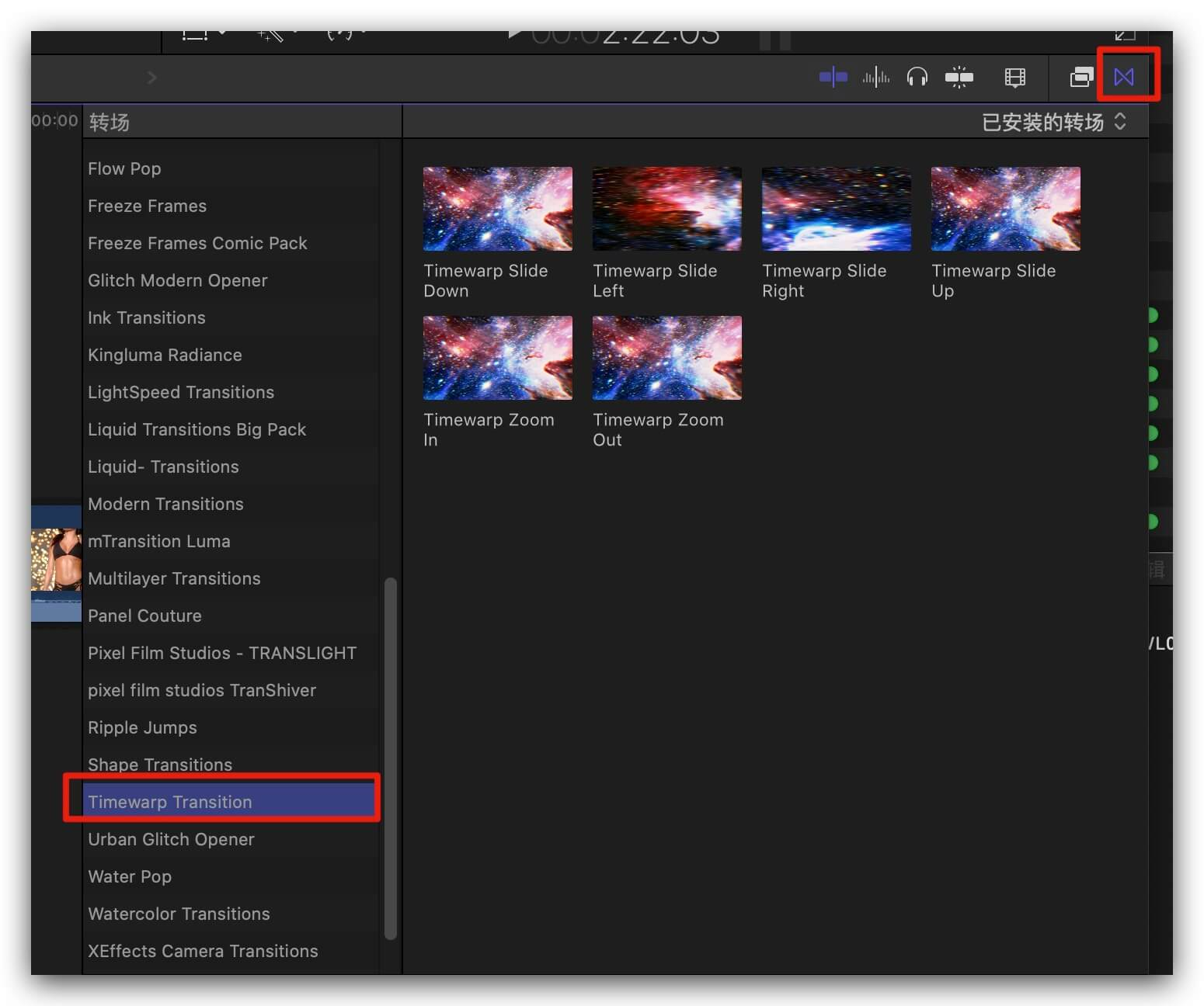 Fcpx插件 6组时间扭曲视频过渡转场预设 Timewarp Transition