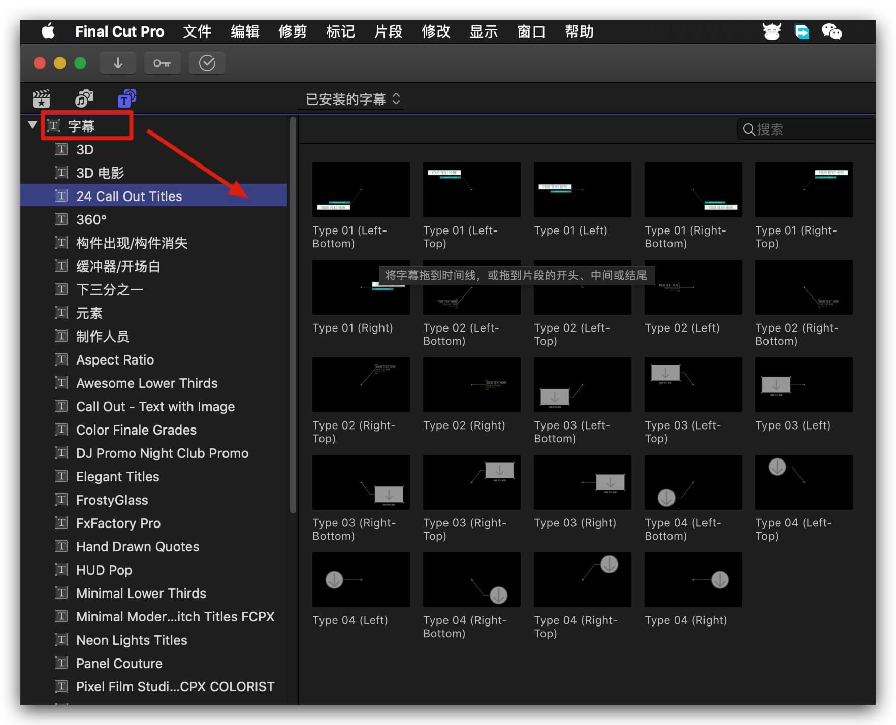 Fcpx插件 24组线条呼出标题文字注释细节放大动画模板 Call Out Titles