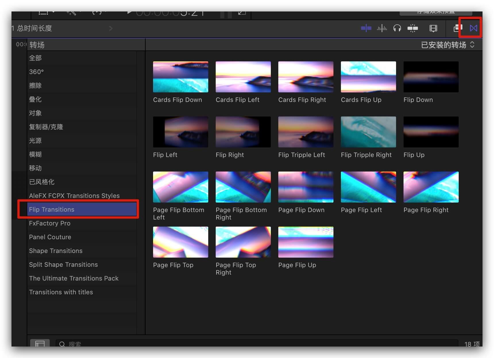 fcpx转场插件 18组4K翻转翻页转场效果预设 Flip Transitions