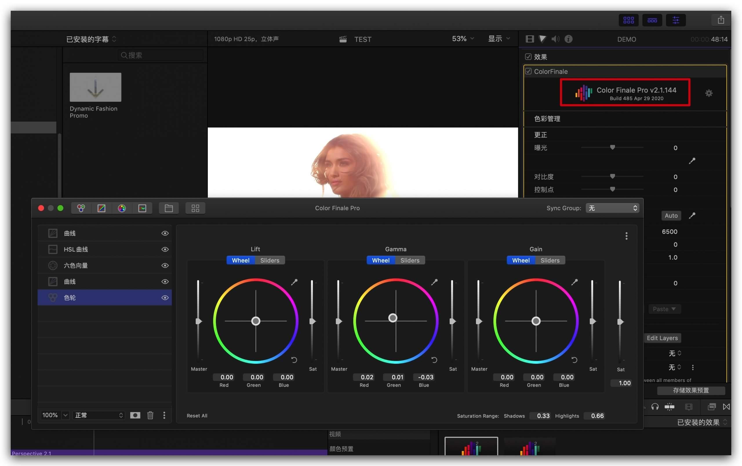 Color Finale Pro 2.1.144 中文版  专业视频分级调色插件