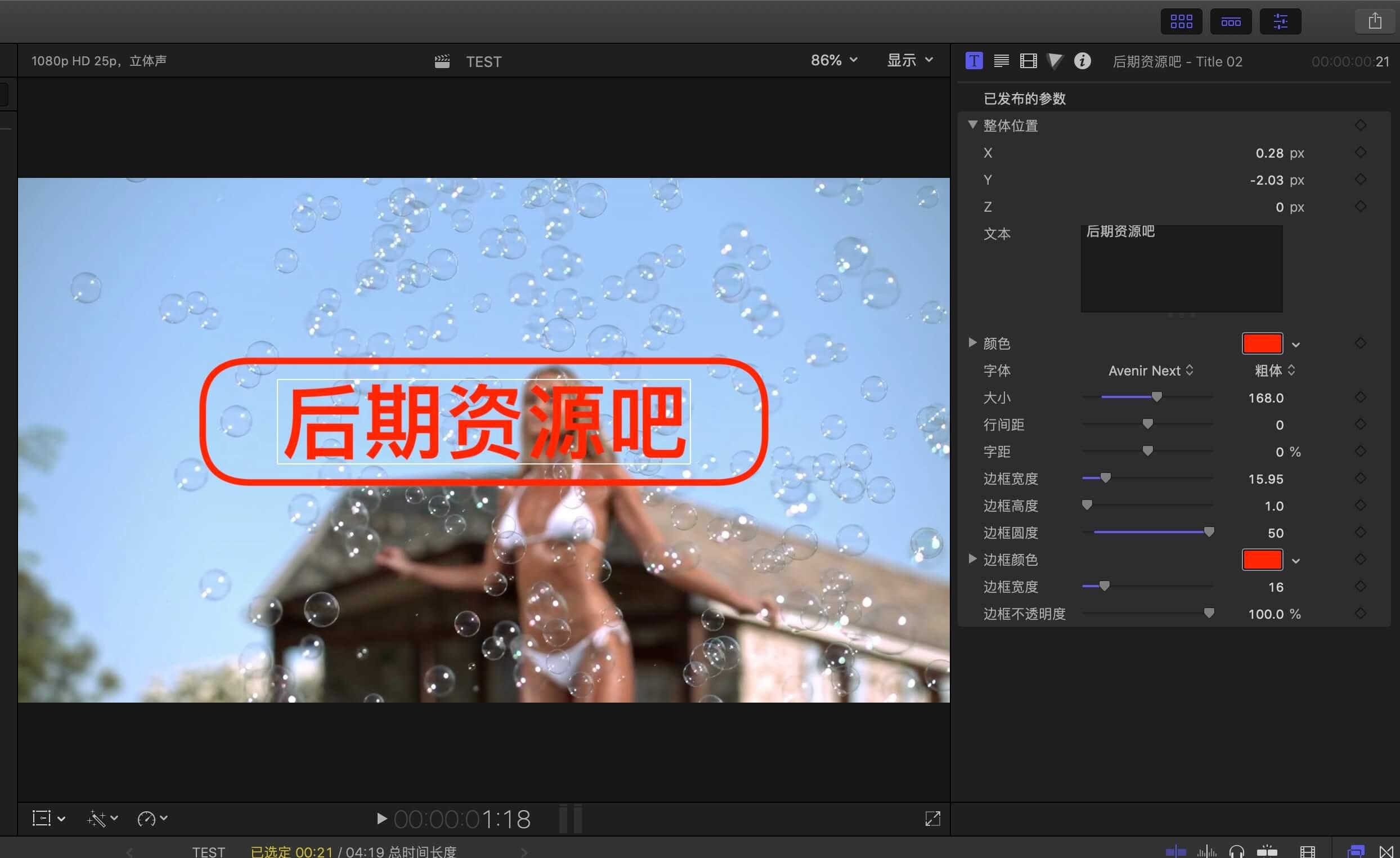 Fcpx标题预设 文字字幕标题自动添加背景下划线边框预设