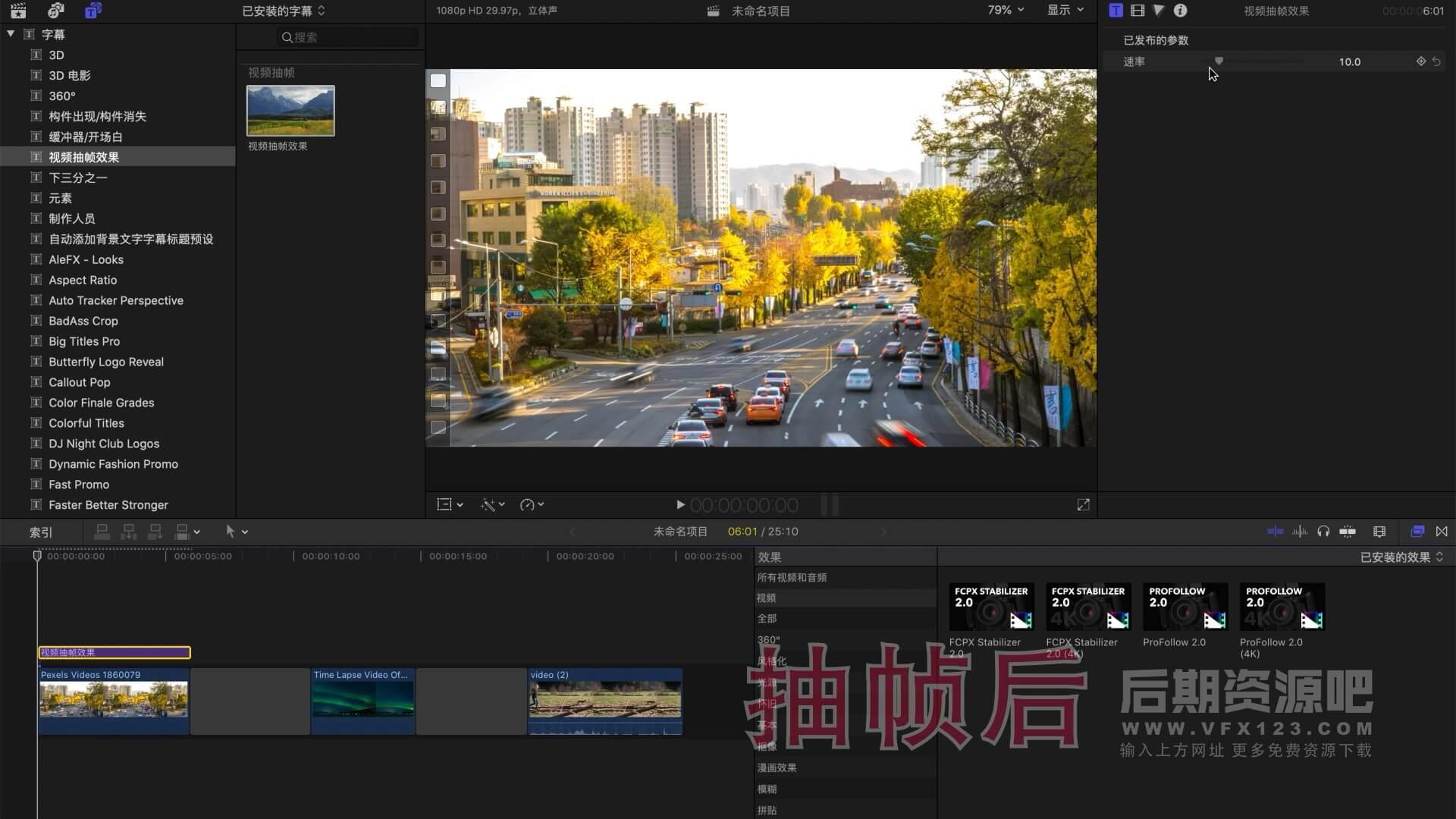 Fcpx插件 视频抽帧效果 制作画面递进卡顿 可调抽帧级别 Draw frames