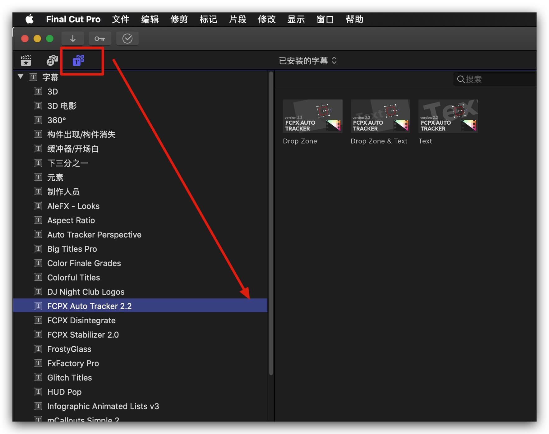 fcpx插件 视频图片文字字幕自动跟踪效果 支持 fcpx 10.5.1 fcpx Auto Tracker 2.2