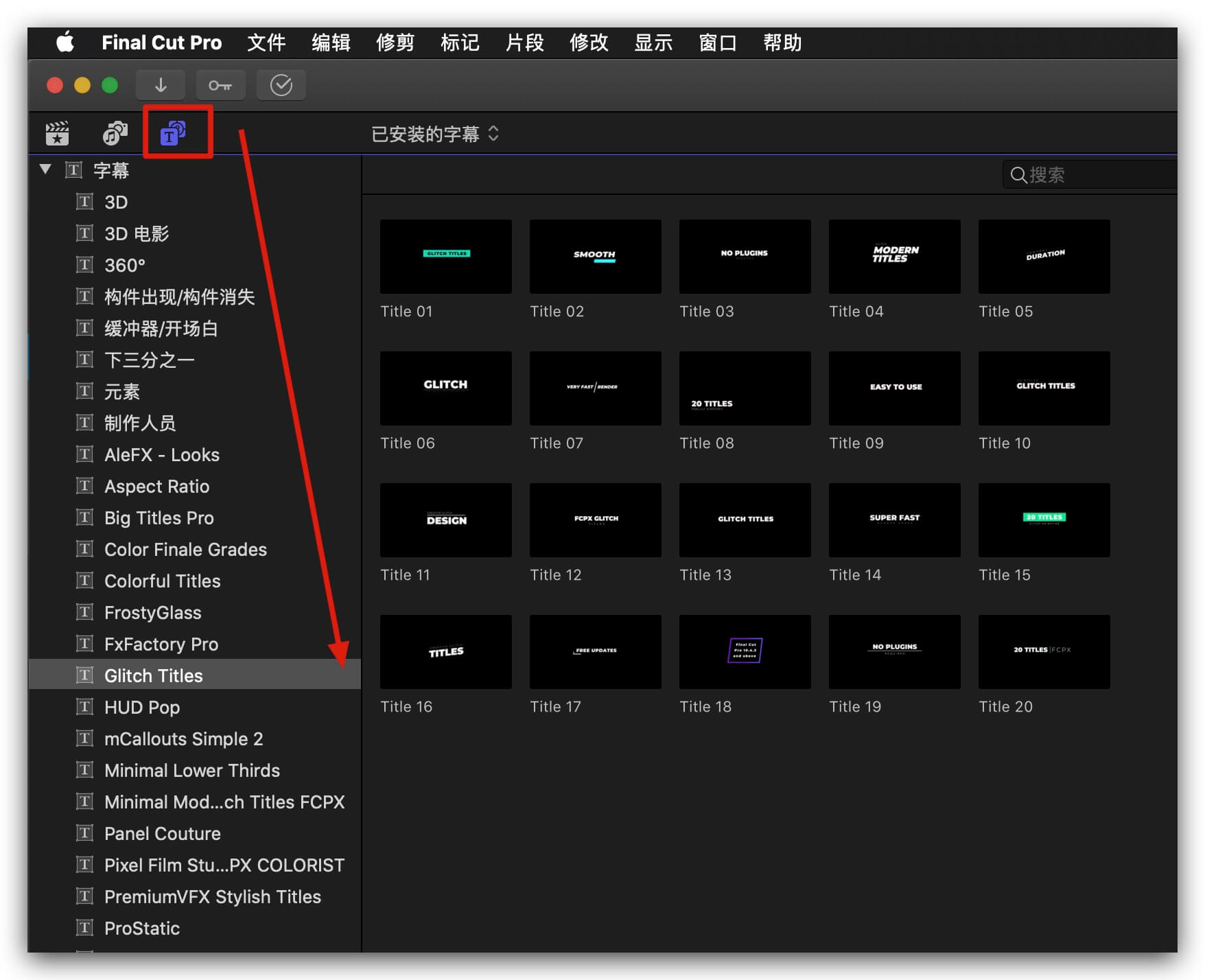 Fcpx标题插件 20组4K故障抖动信号干扰特效标题预设 Glitch Titles