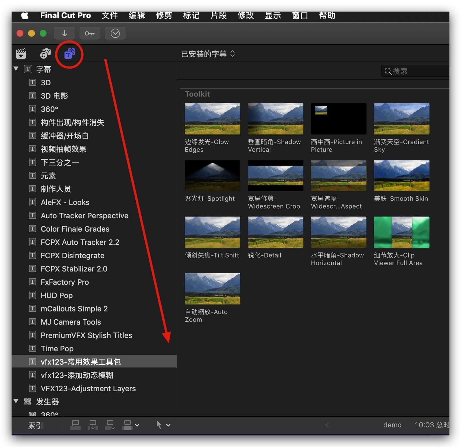 FCPX插件 12个常用效果工具 自动缩放画中画局部放大聚光灯宽屏模糊边缘等
