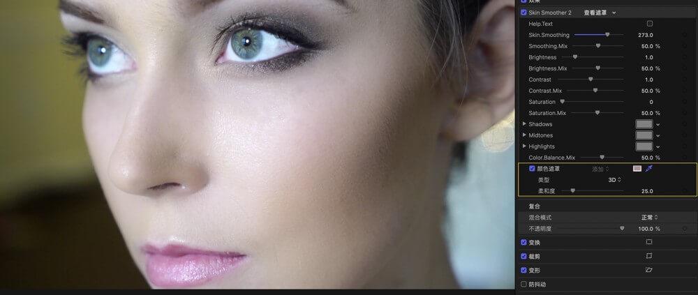 Fcpx磨皮美肤插件 快速皮肤平滑美容磨皮效果插件 中文版 Skin Smoother v2