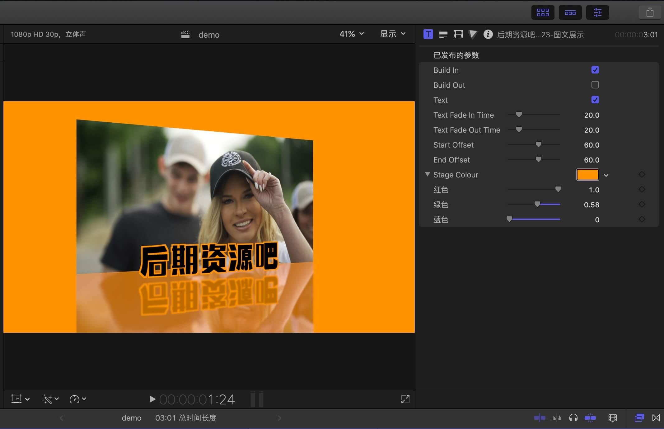 fcpx插件 图文视频添加舞台反射效果工具 Infinity Stage