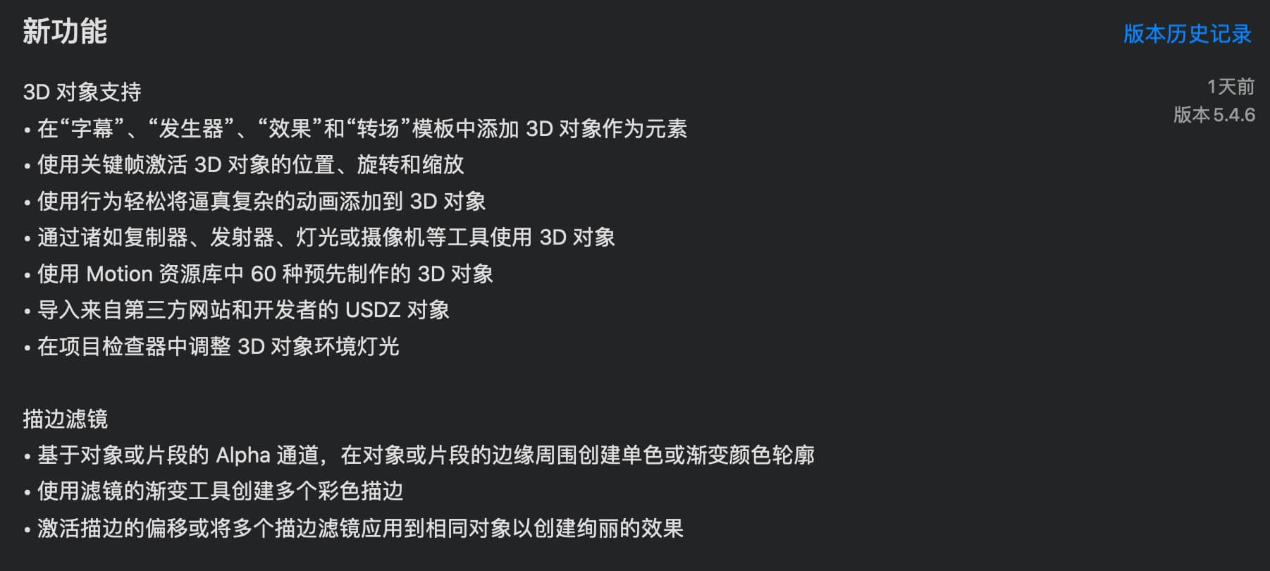 Apple Motion 5.4.6 破解版免费下载 中英文版 苹果视频剪辑软件