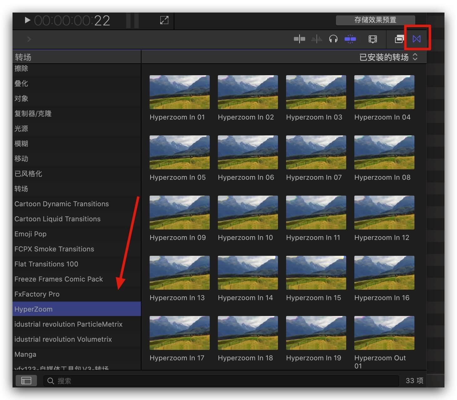 fcpx转场插件 33组镜头果冻伸缩旋转卡点效果过渡 Hyper Zoom Transitions