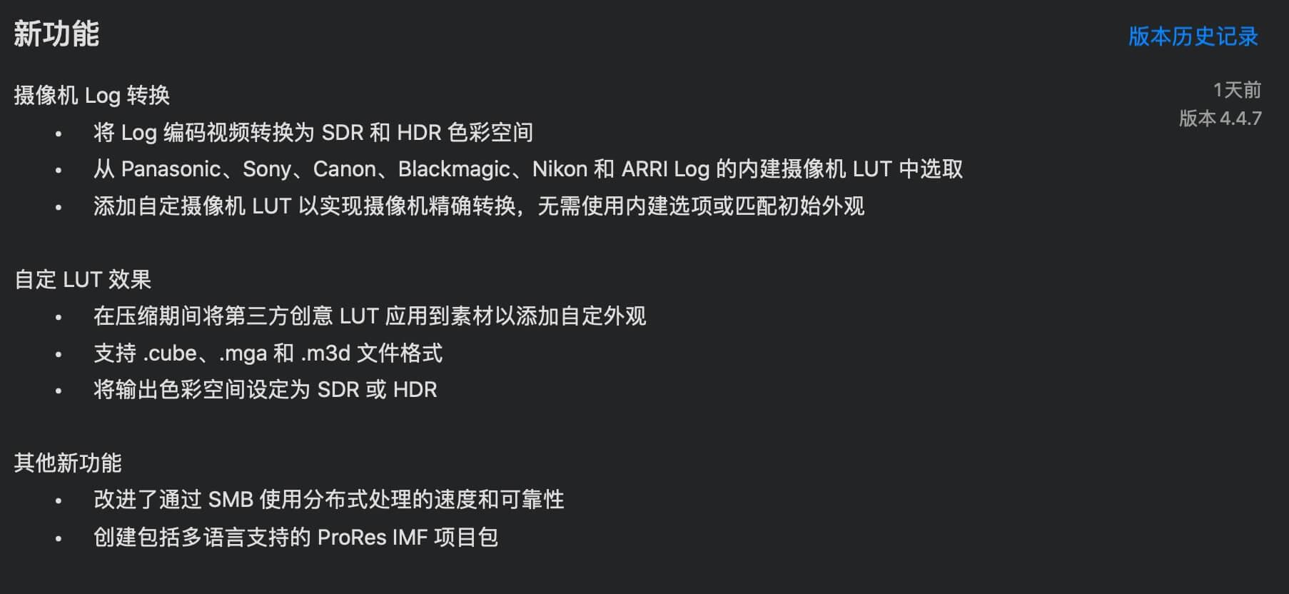 Apple Compressor 4.4.7 免费下载 中英文版 苹果视频压缩编码转码输出软件