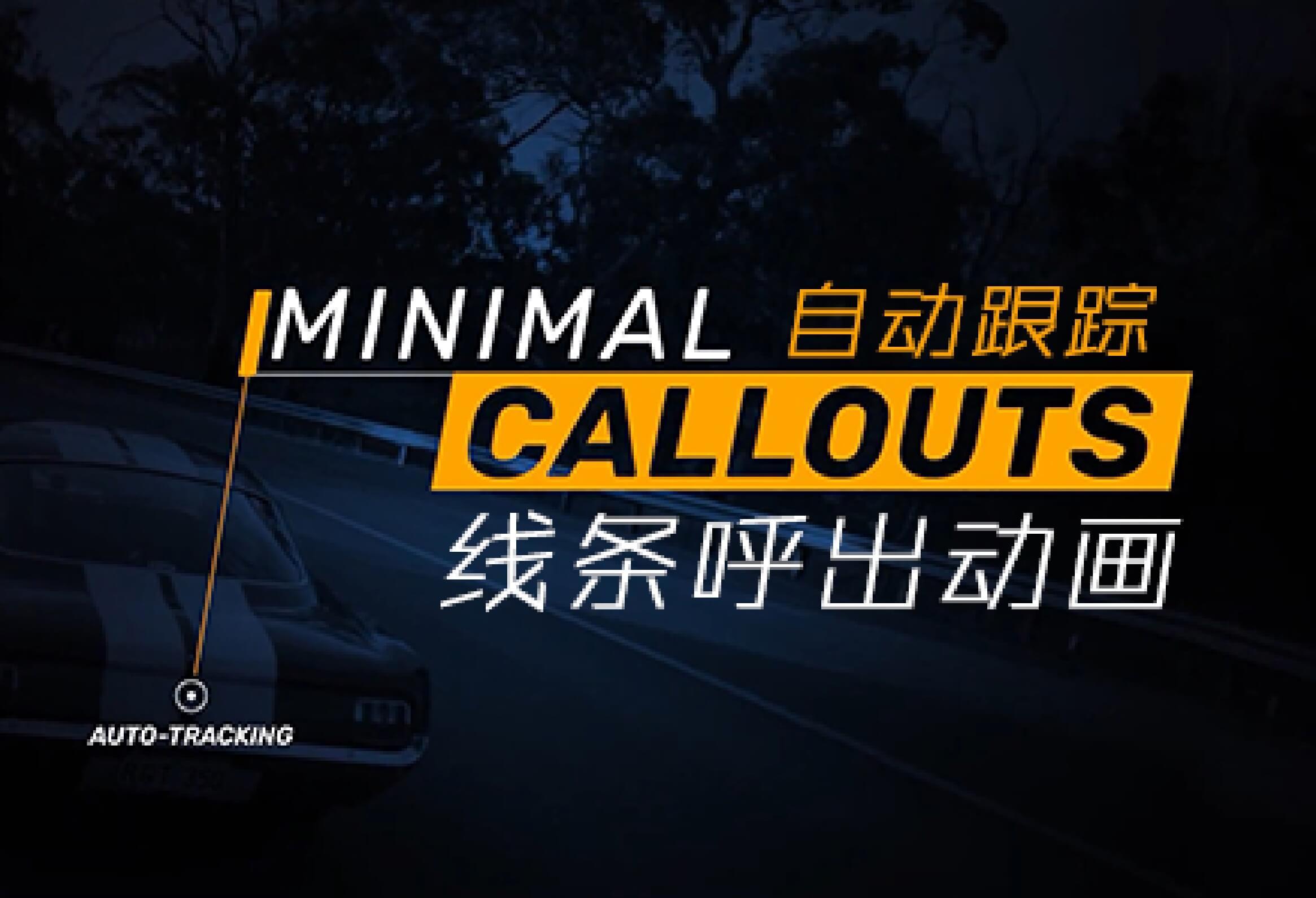 fcpx插件 30组线条呼出动画字幕标题注释自动跟踪对象 Minimal Callouts