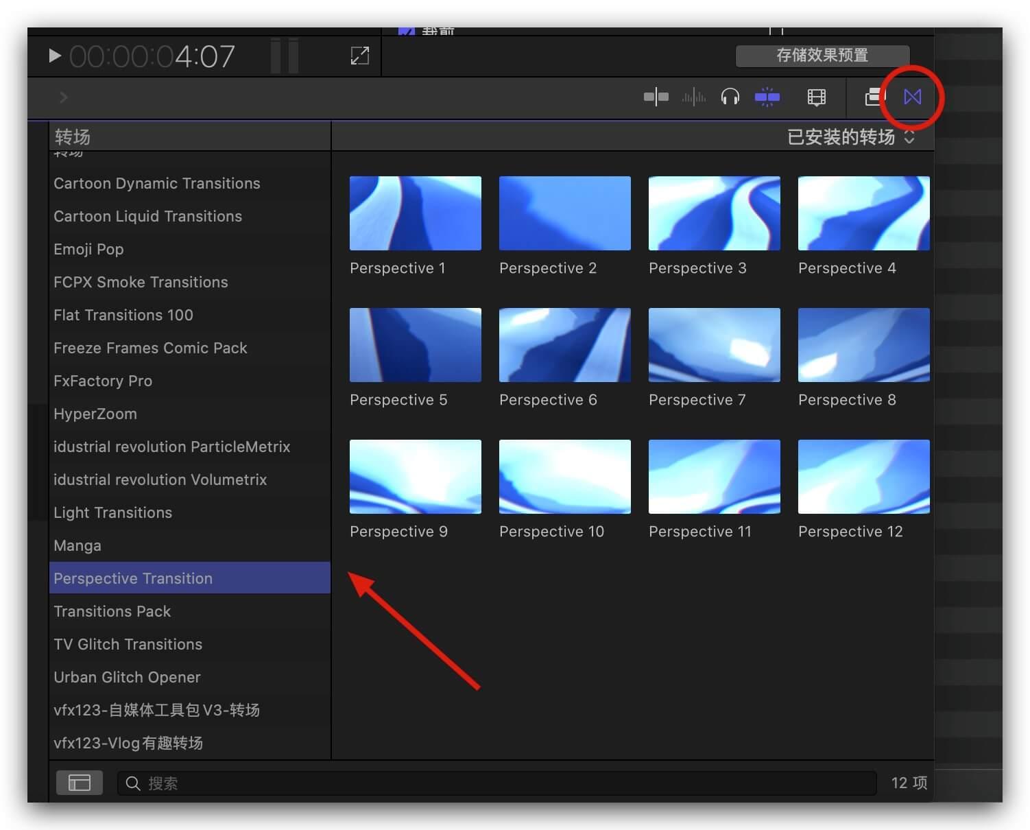 fcpx转场插件 12组镜头透视旋转效果过渡转场 Perspective Transition