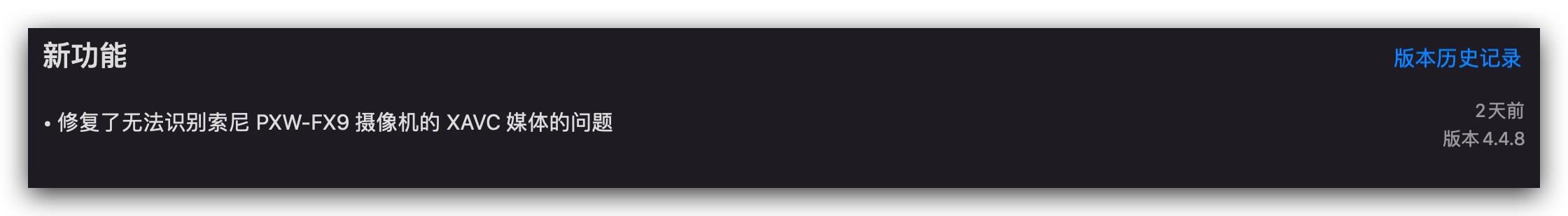 Apple Compressor 4.4.8 破解版免费下载 中英文版 苹果视频压缩编码转码输出软件