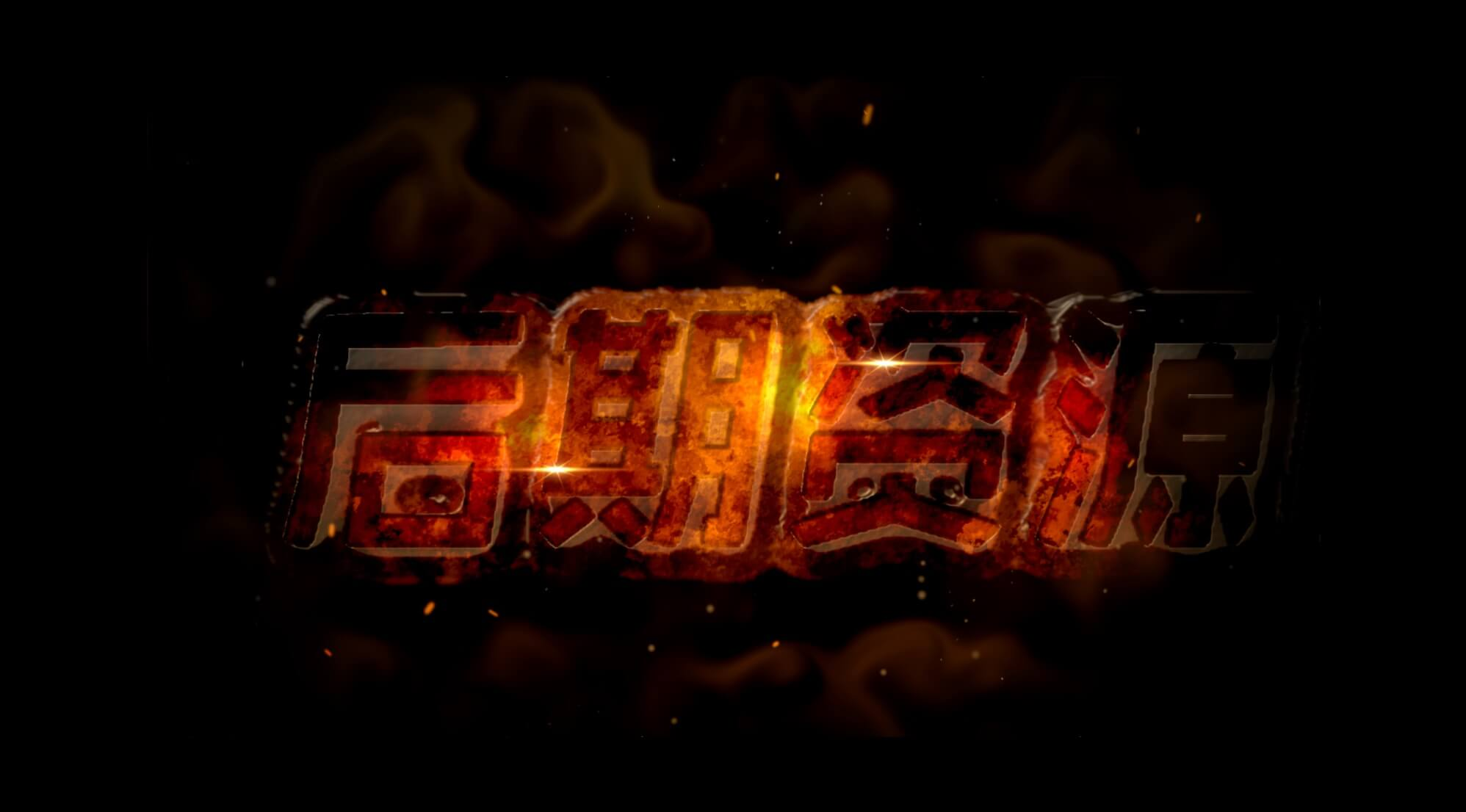 fcpx插件 震撼电影预告片大标题图文展示片头模板 Cinematic Trailer