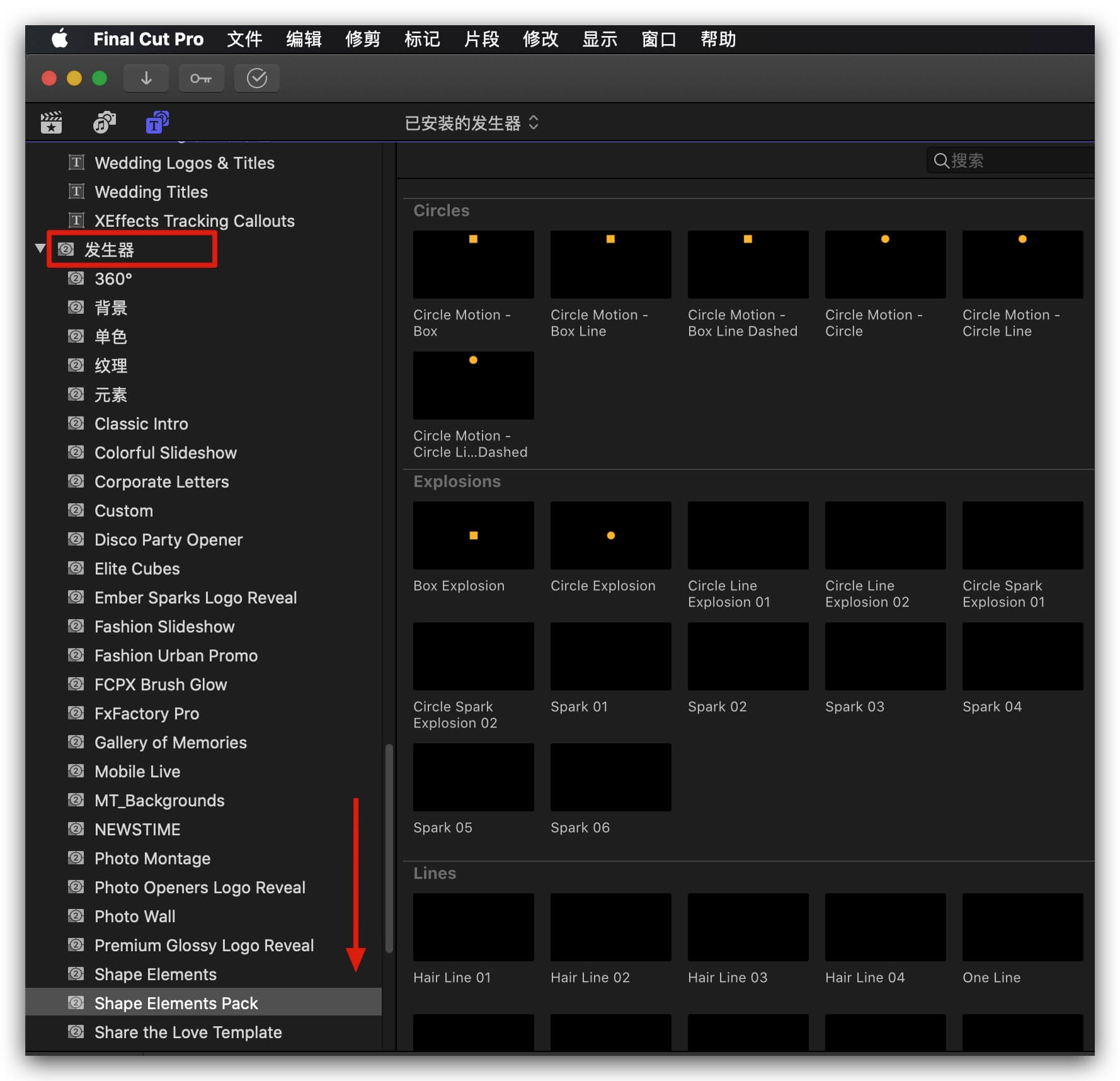fcpx插件 影片装饰图形运动小元素线条圆圈箭头爆炸等 Shape Elements