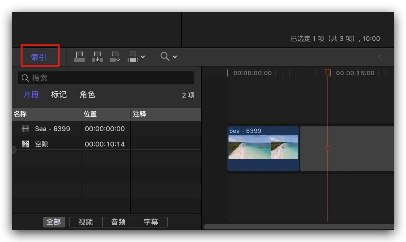 FCPX中如何删除加载时间线素材上面同一类型的所有转场?