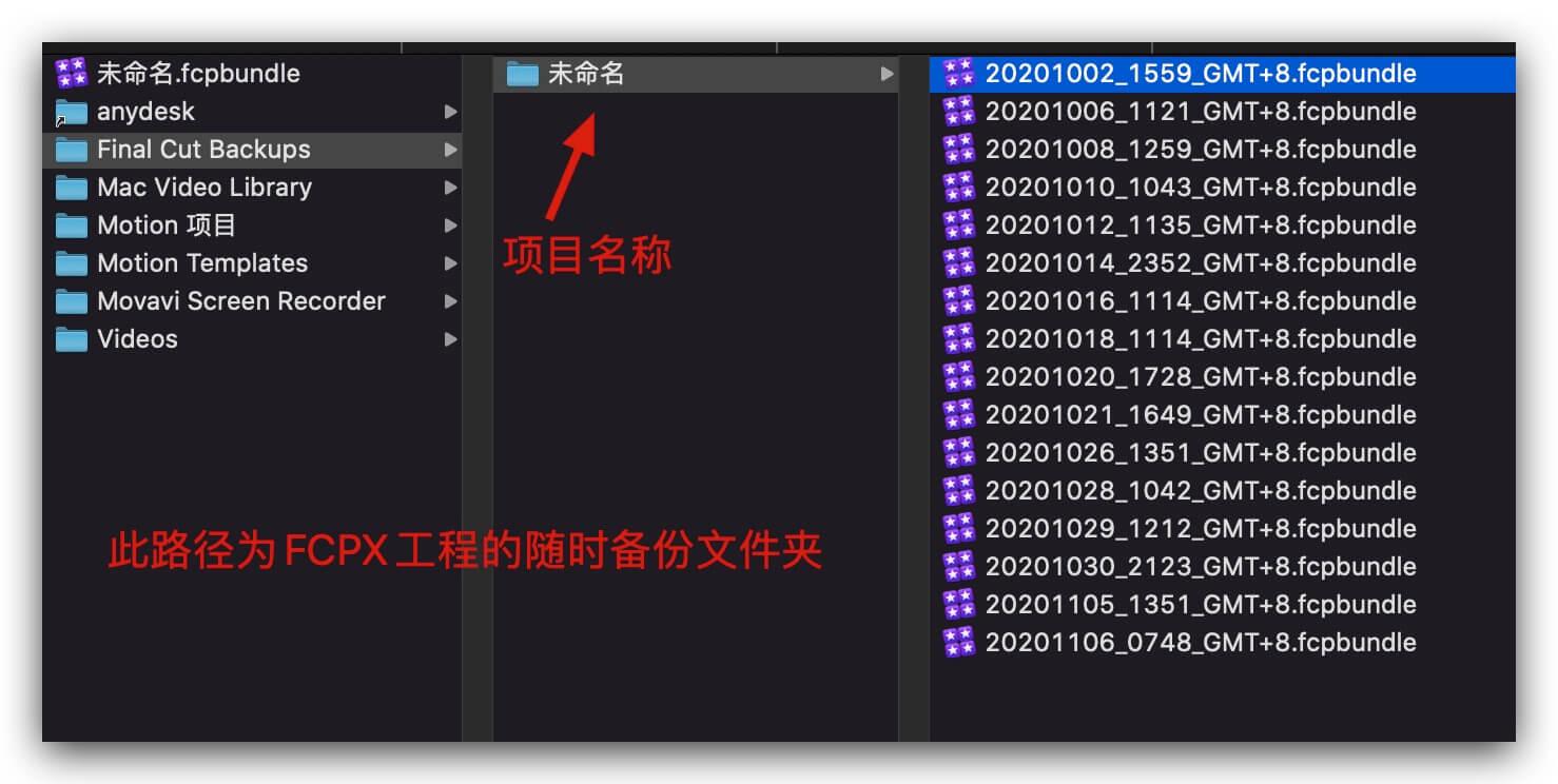 硬盘吃紧,fcpx项目已完成,备份文件夹「Final Cut Backups」内的项目可删吗?