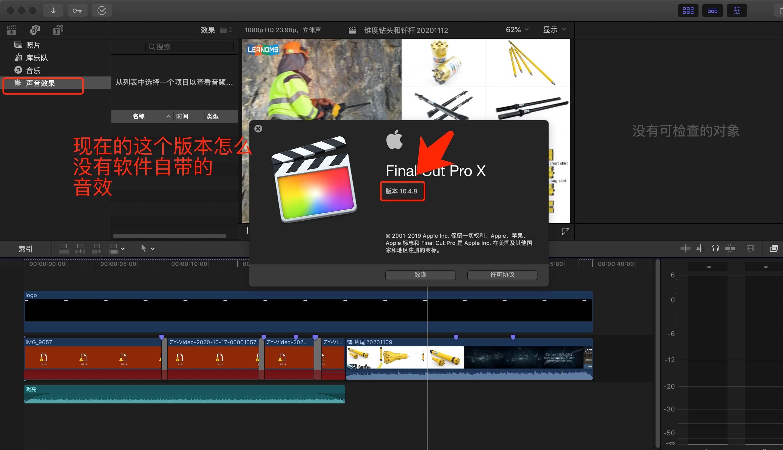 安装fcpx 10.4.8后无软件自带声音效果或其它效果预设,怎么解决?