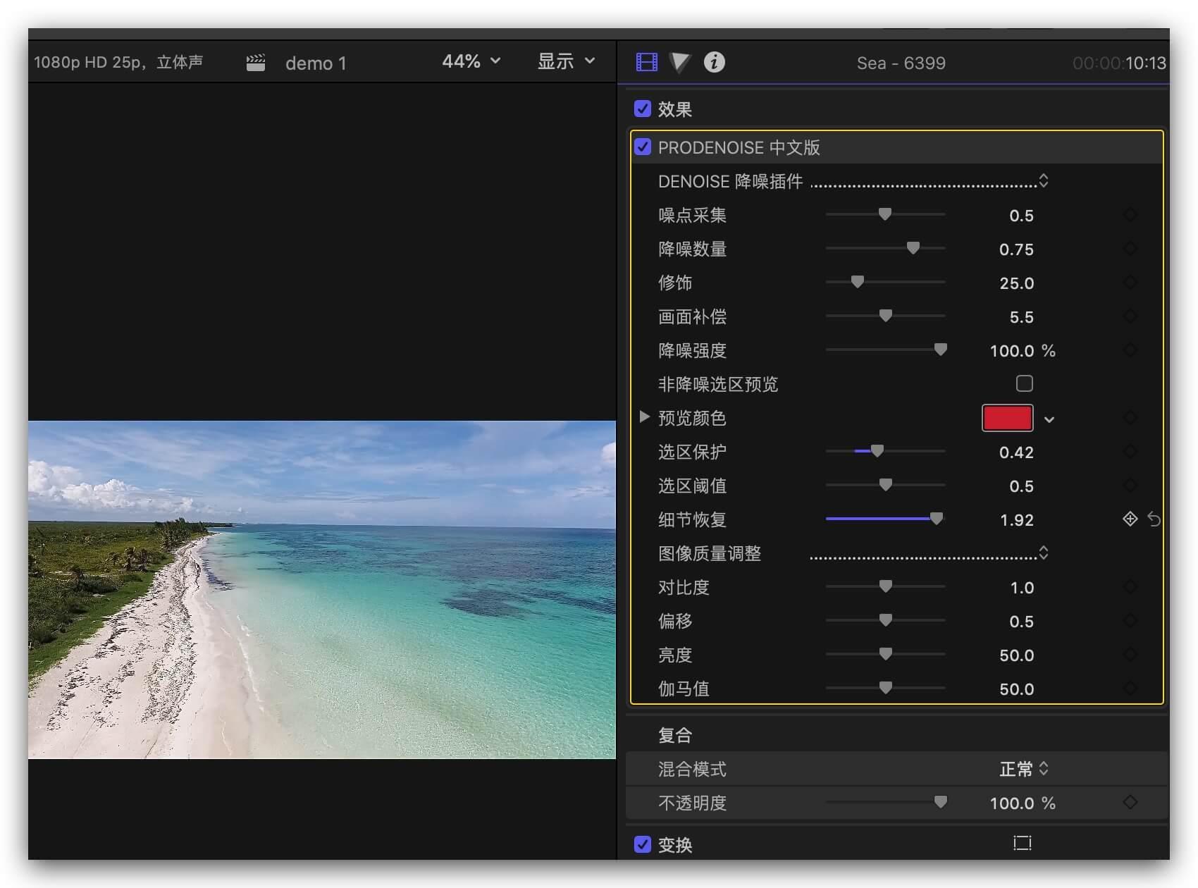 fcpx专业视频降噪插件 ProDenoise 中文版 支持fcpx 10.4.10+使用参考