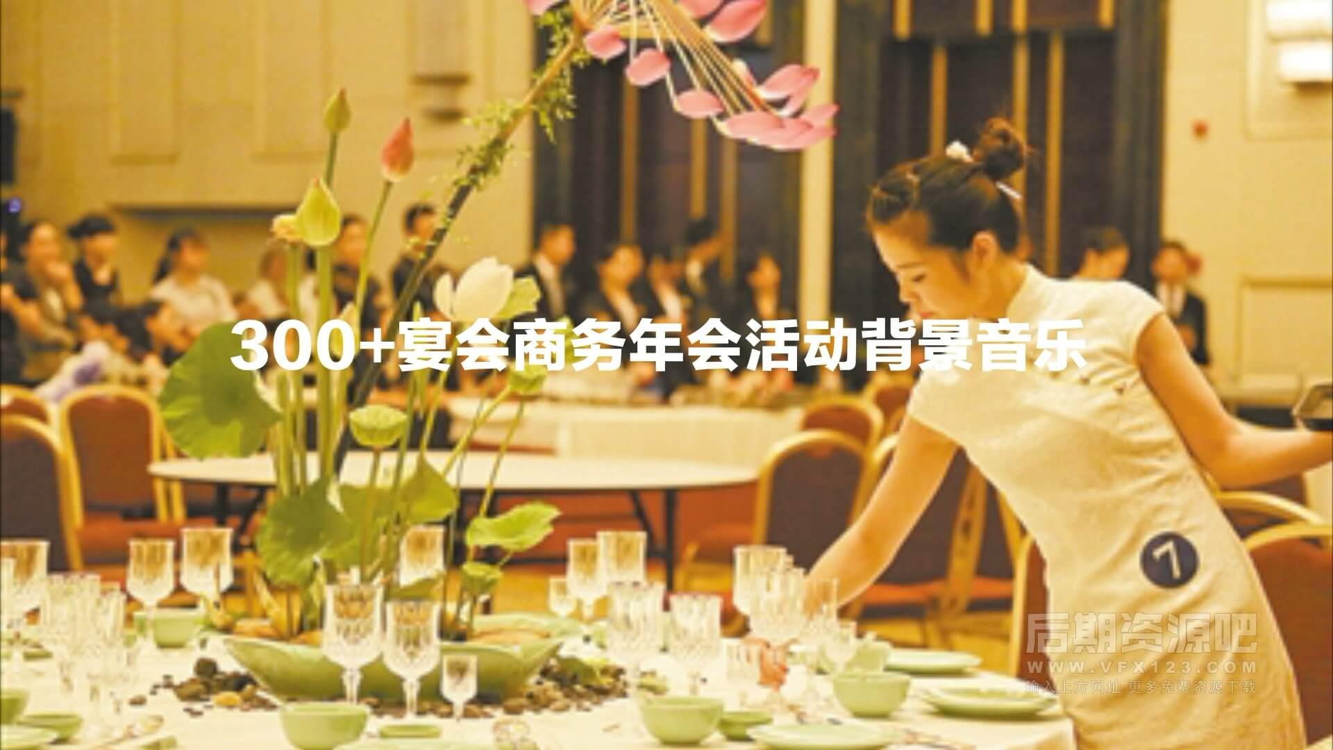 配乐素材 300+宴会商务年会活动背景音乐 background music