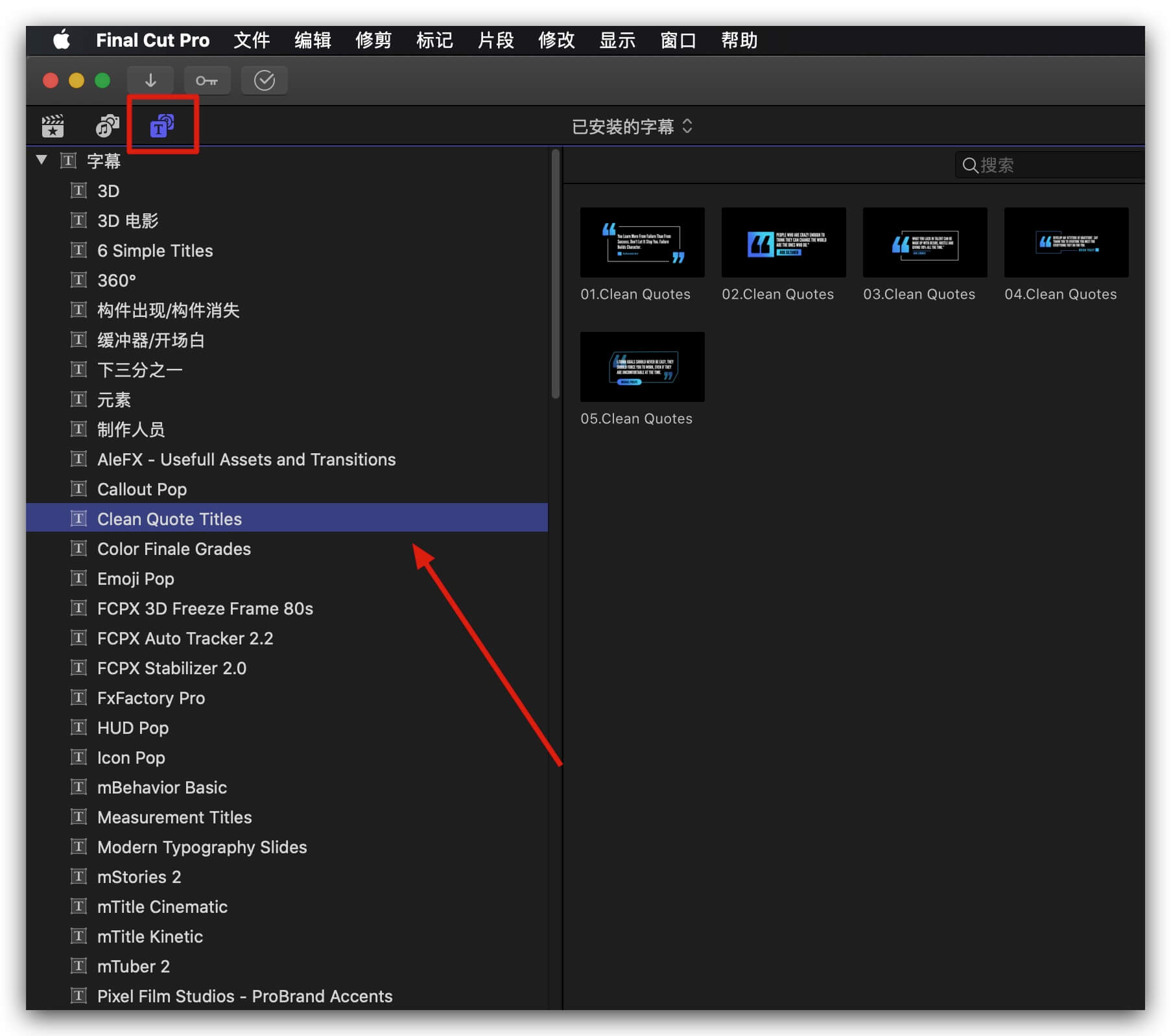 fcpx插件 引用段落文字标题动画模板 Clean Quote Titles